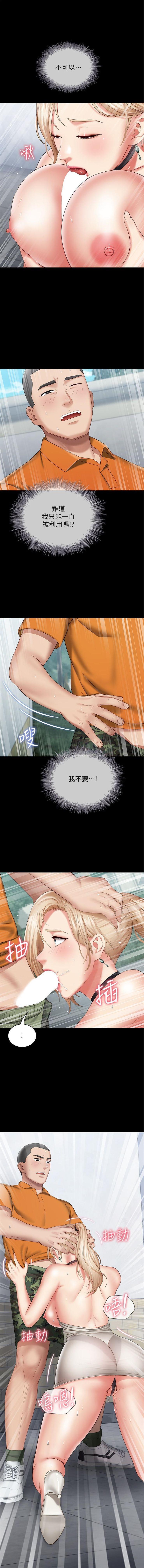 (週6)妹妹的義務 1-19 中文翻譯(更新中) 148