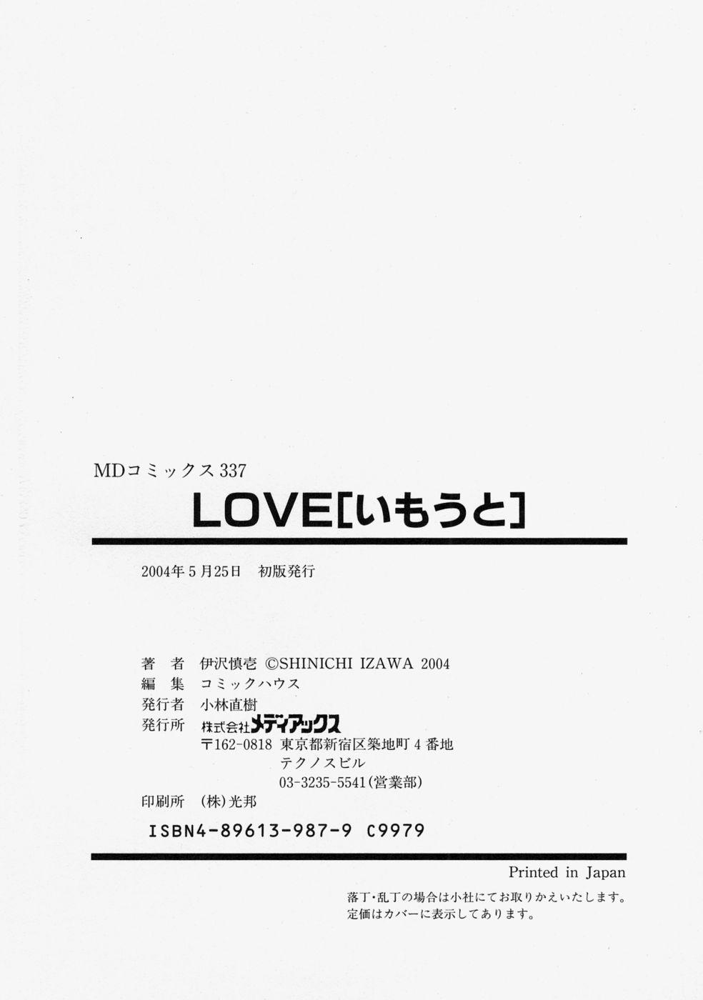 LOVE 'Imouto' 167