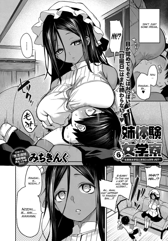 [Michiking] Ane Taiken Jogakuryou 1-9 | Older Sister Experience - The Girls' Dormitory [English] [Yuzuru Katsuragi] [Digital] 139