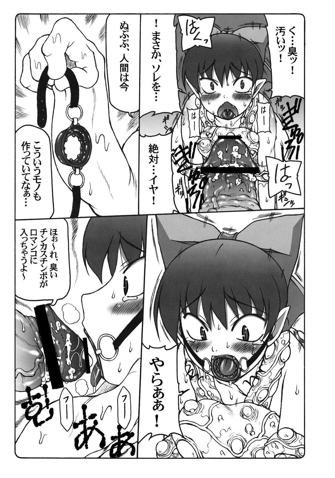 Nuko Musume VS Youkai Nuppuppou 11