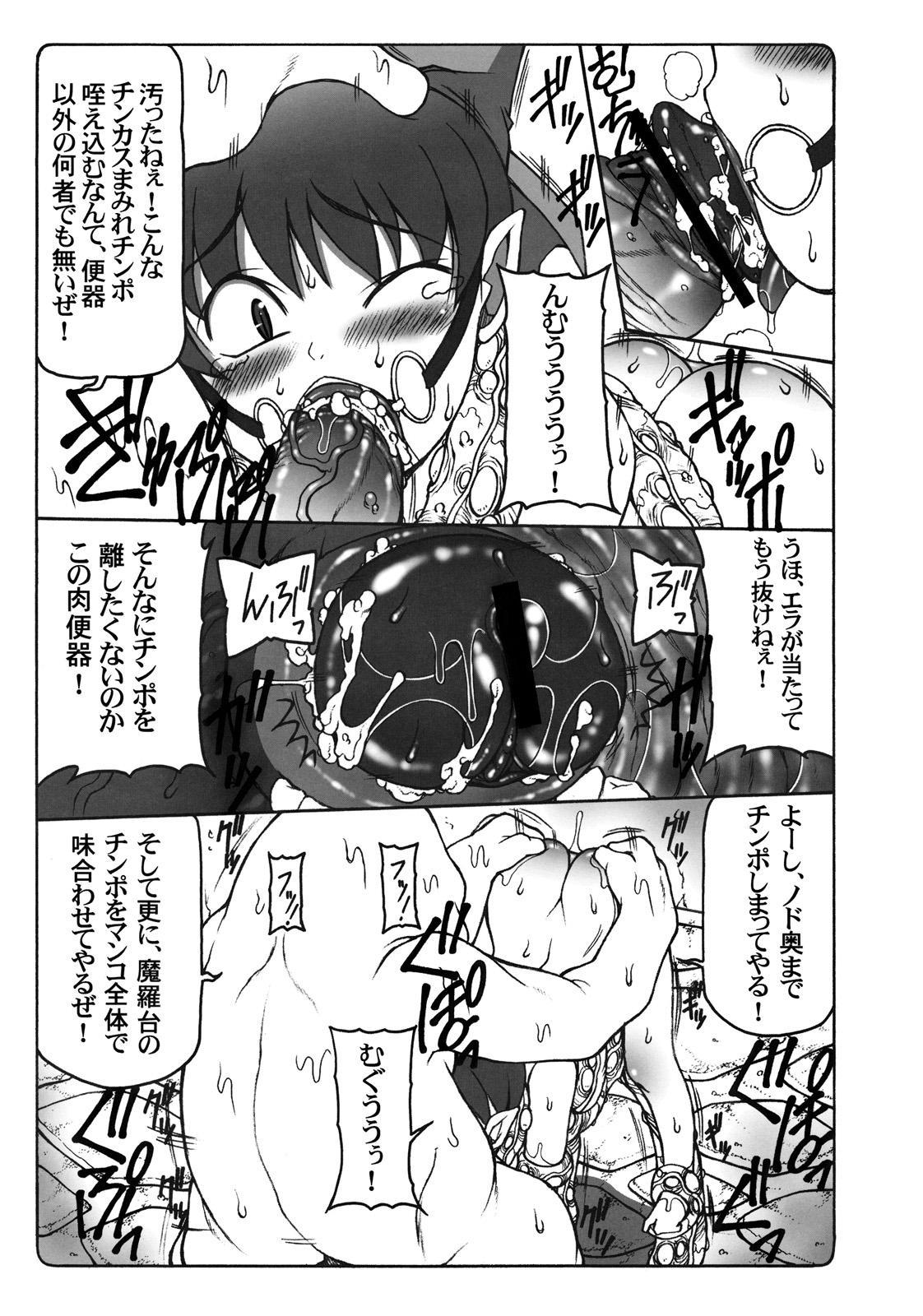 Nuko Musume VS Youkai Nuppuppou 12