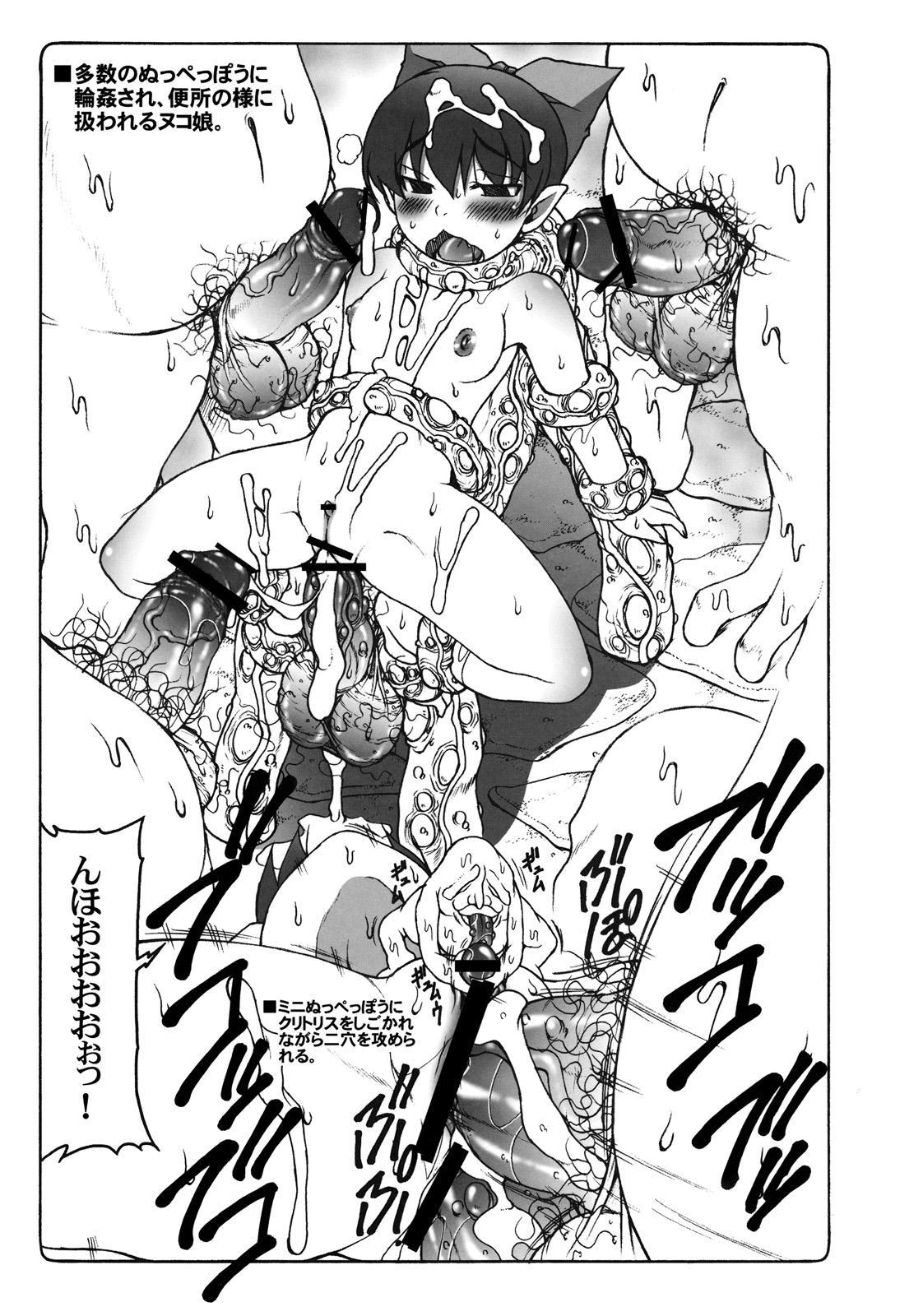Nuko Musume VS Youkai Nuppuppou 17