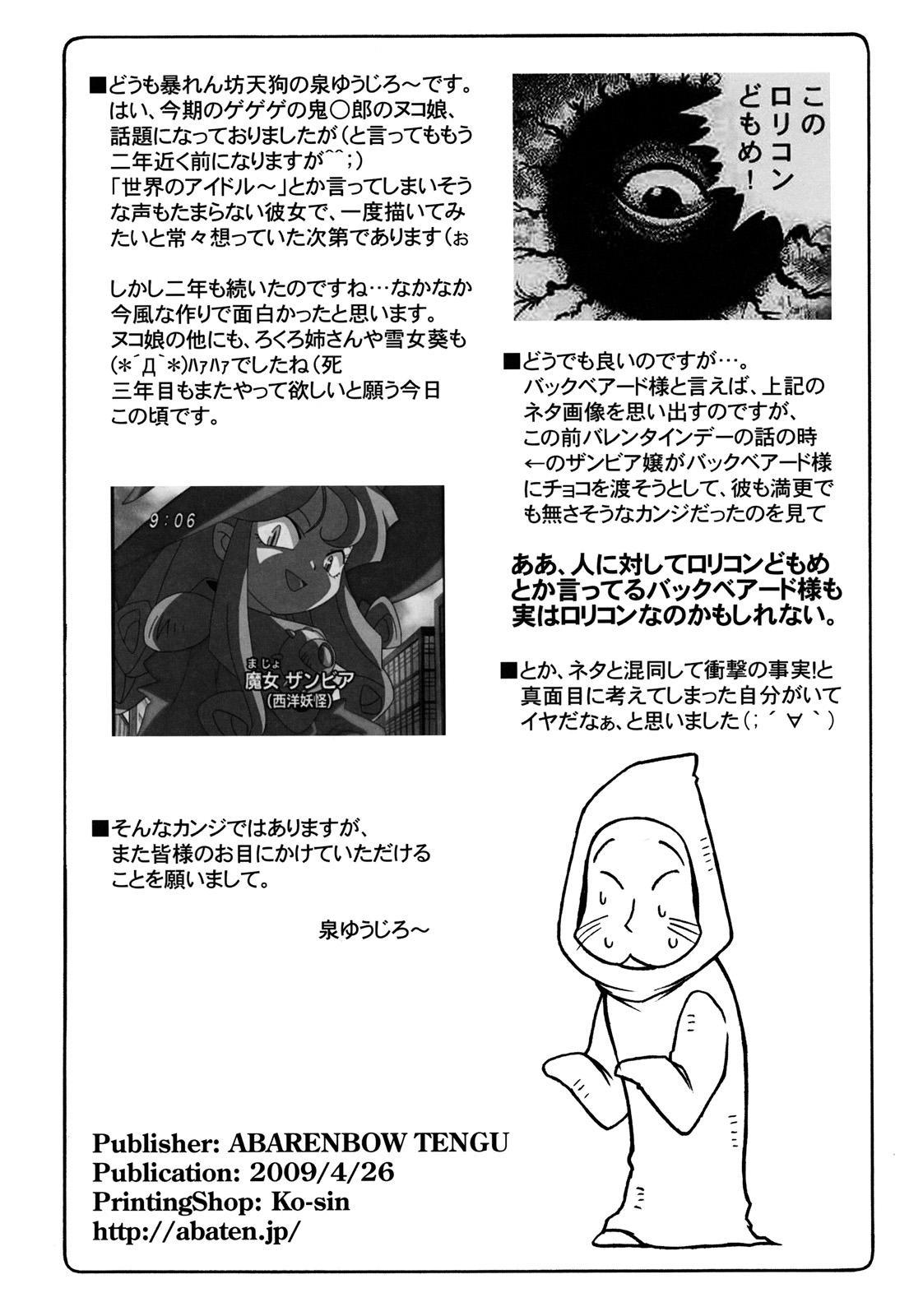 Nuko Musume VS Youkai Nuppuppou 2