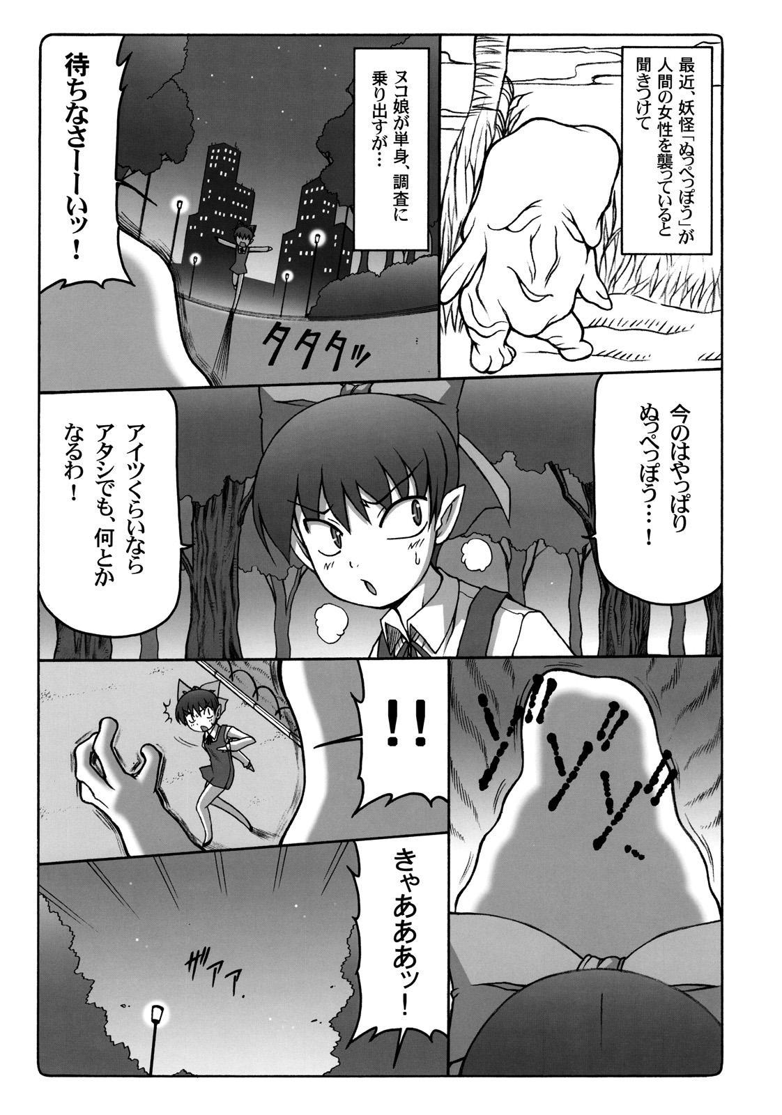 Nuko Musume VS Youkai Nuppuppou 3