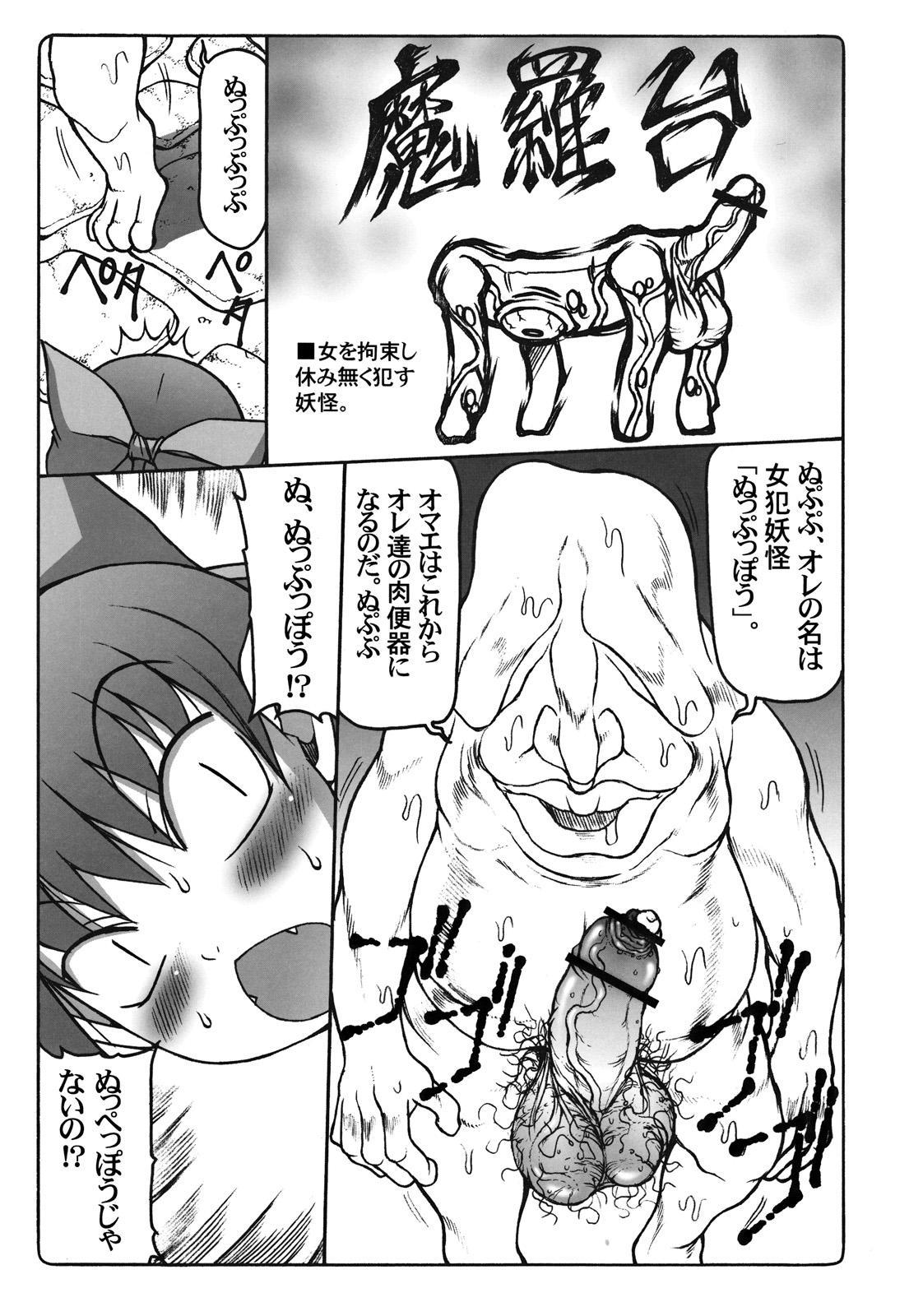 Nuko Musume VS Youkai Nuppuppou 5
