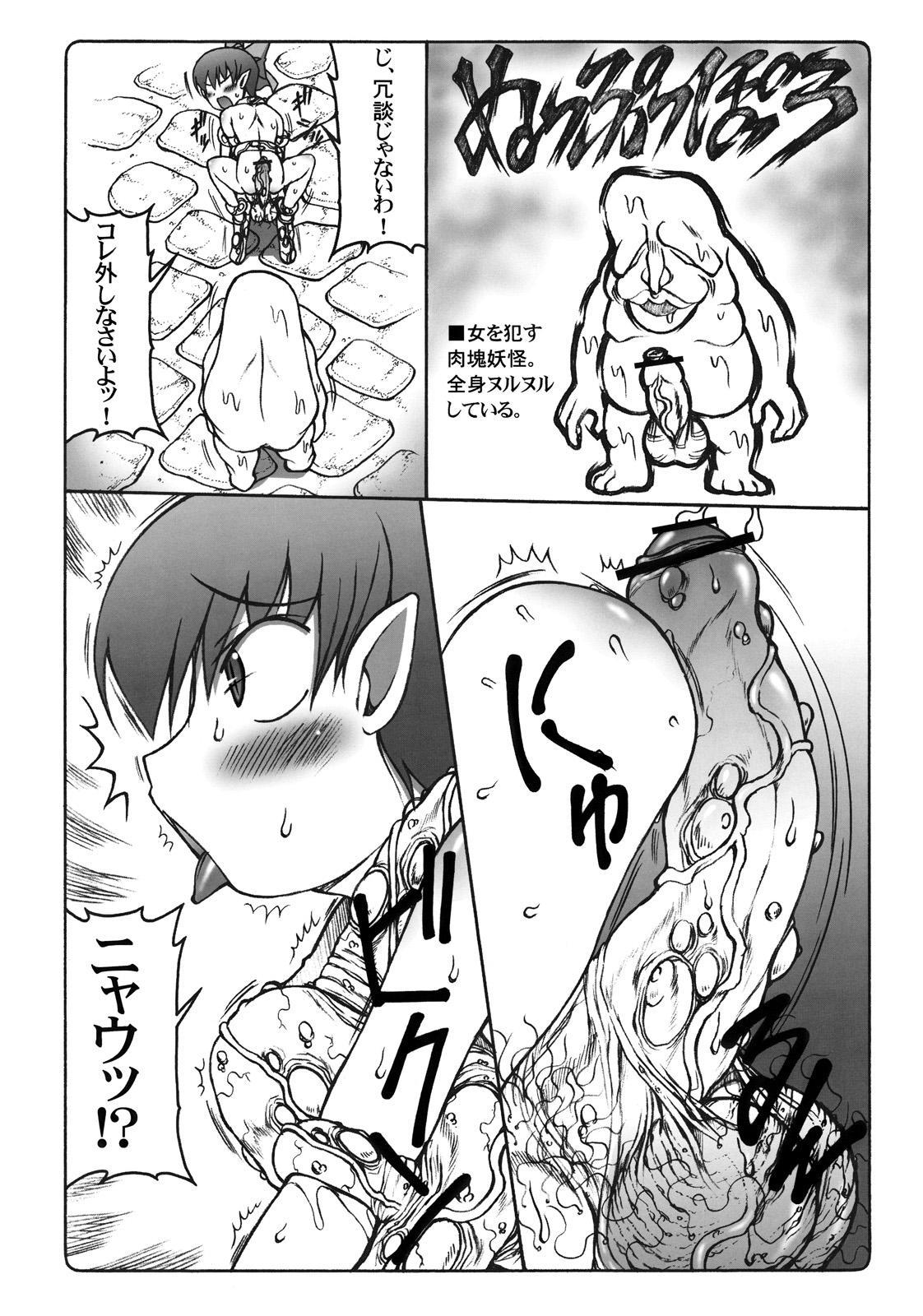 Nuko Musume VS Youkai Nuppuppou 6