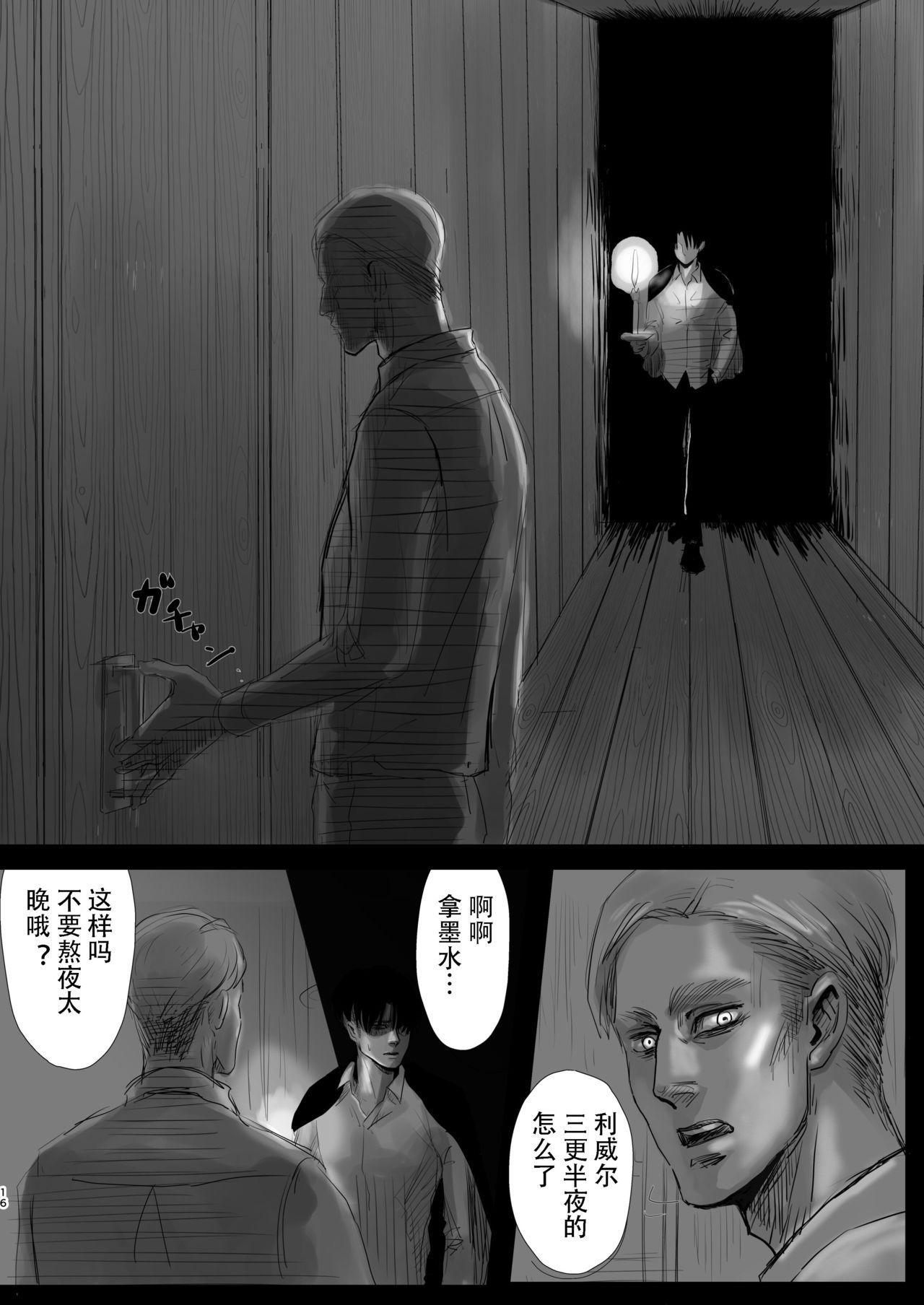 Dokuyaku 14