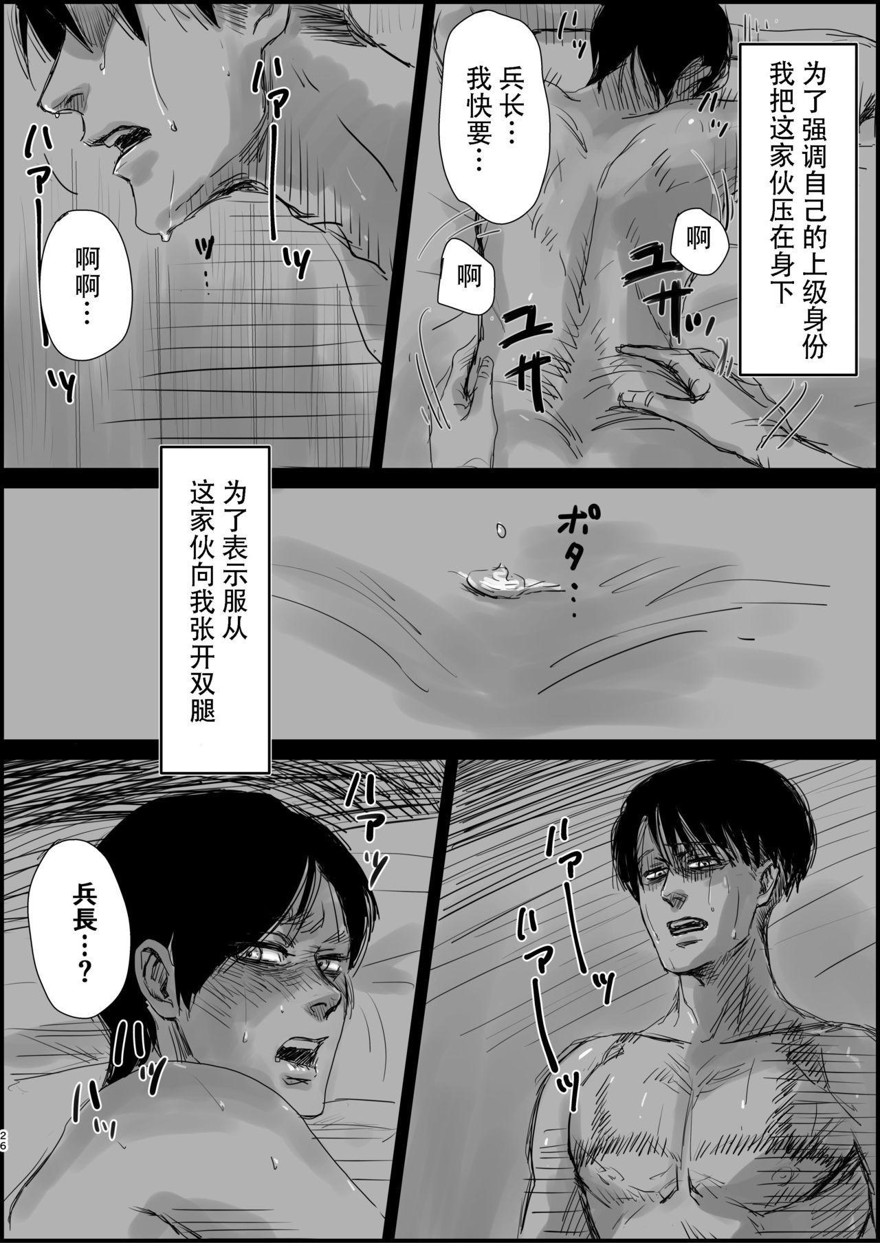 Dokuyaku 24