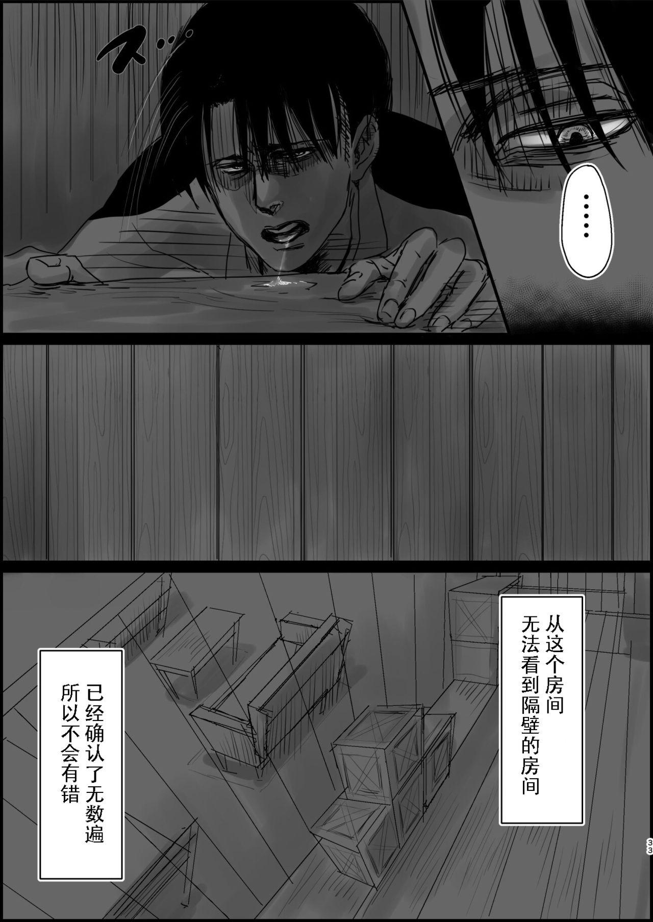 Dokuyaku 31