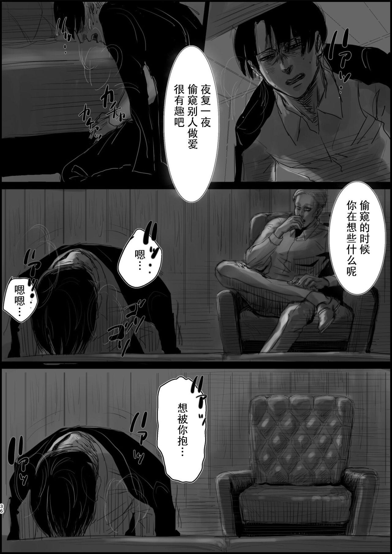 Dokuyaku 34