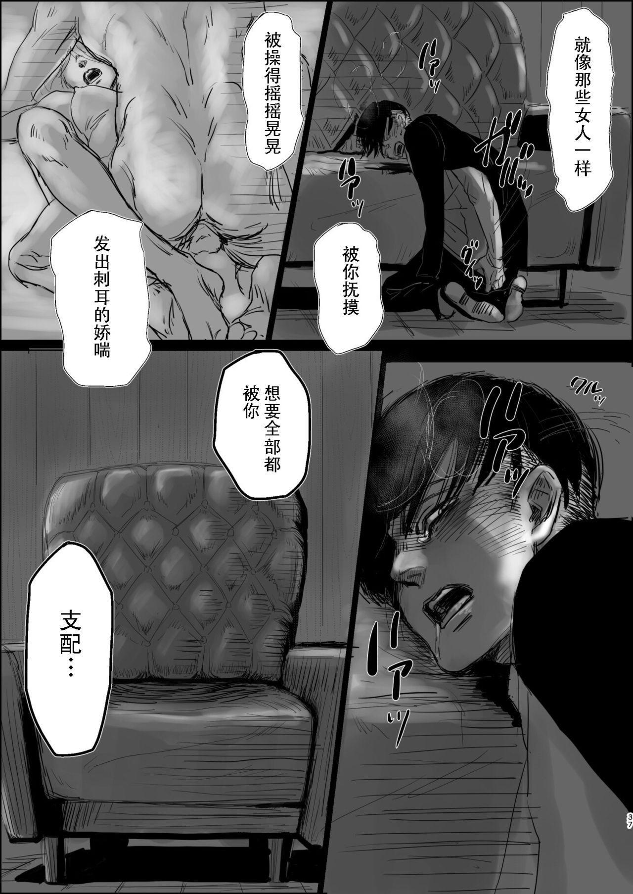 Dokuyaku 35