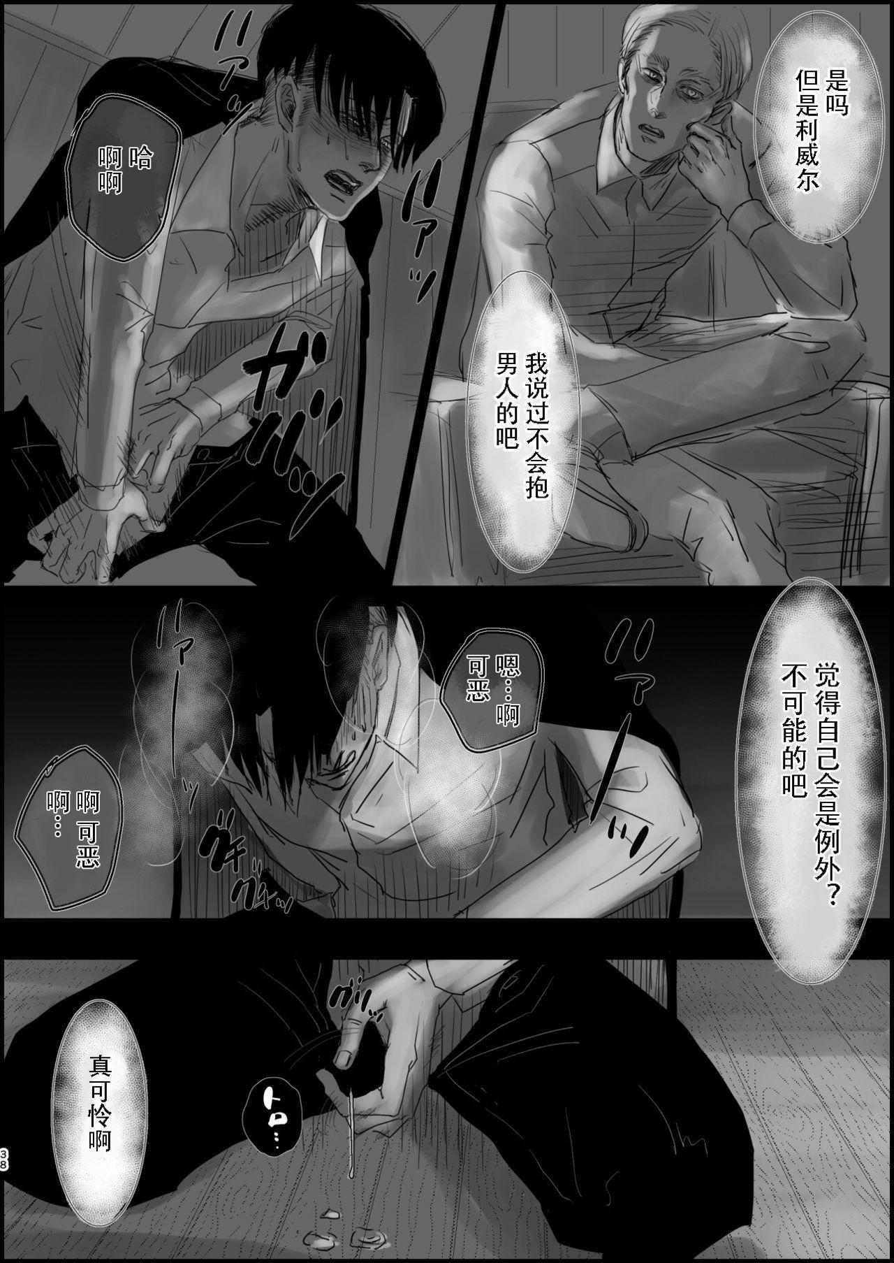 Dokuyaku 36