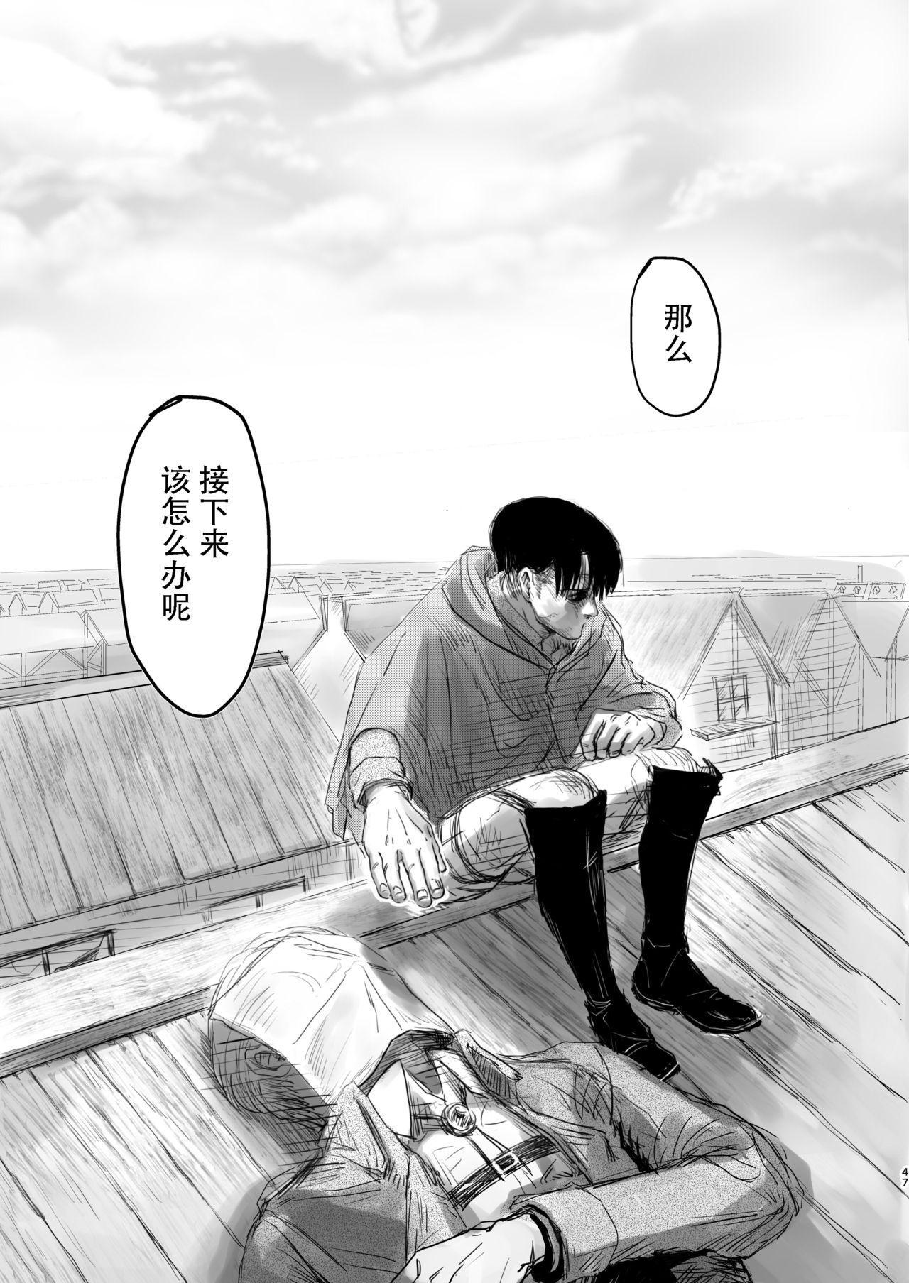Dokuyaku 44