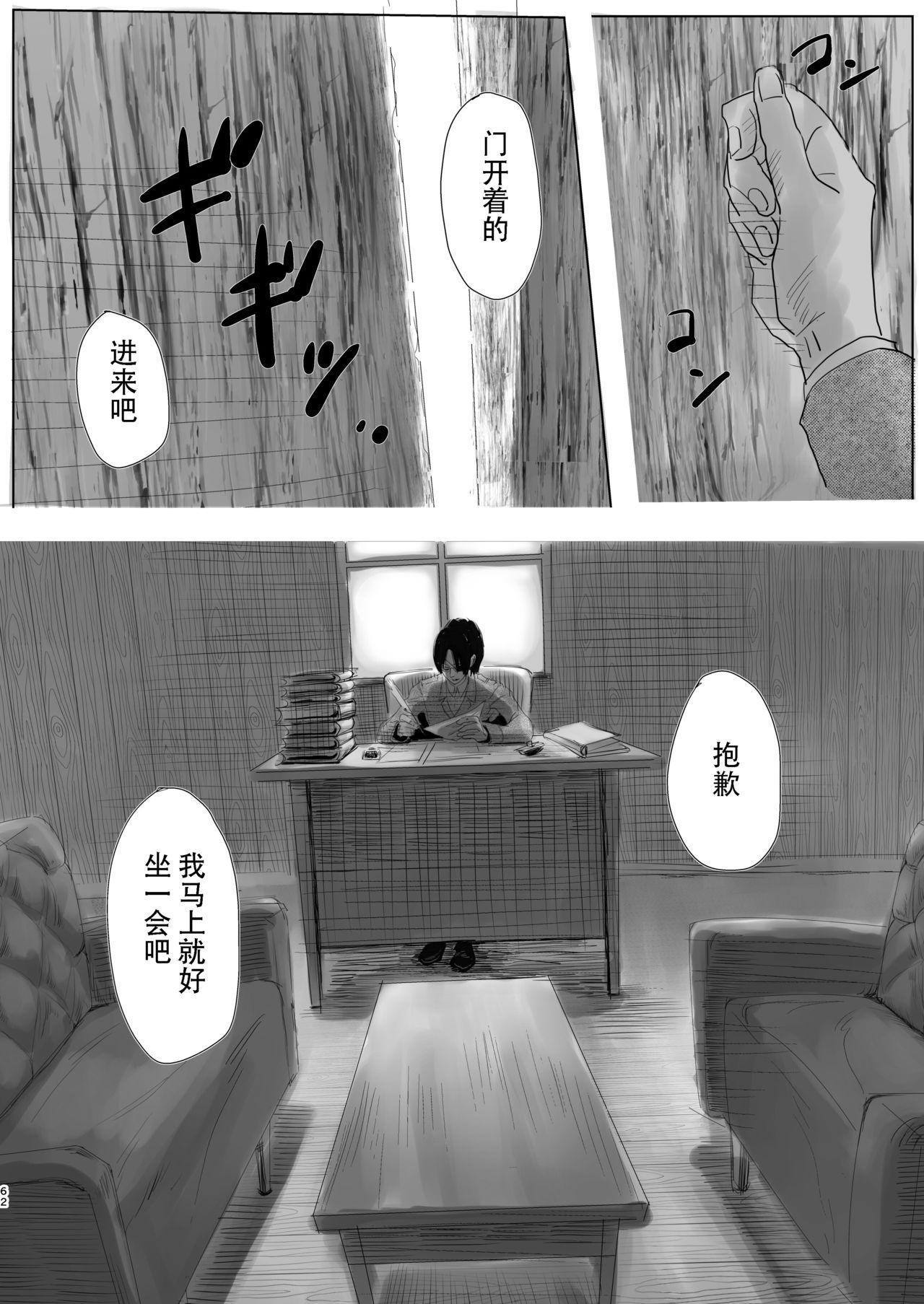 Dokuyaku 59