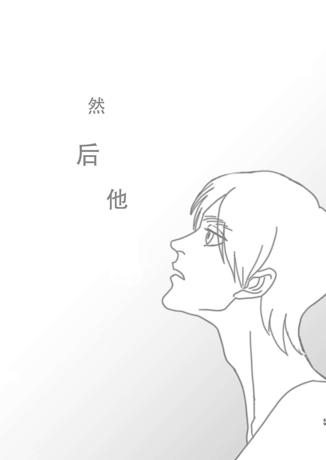 Dokuyaku 66