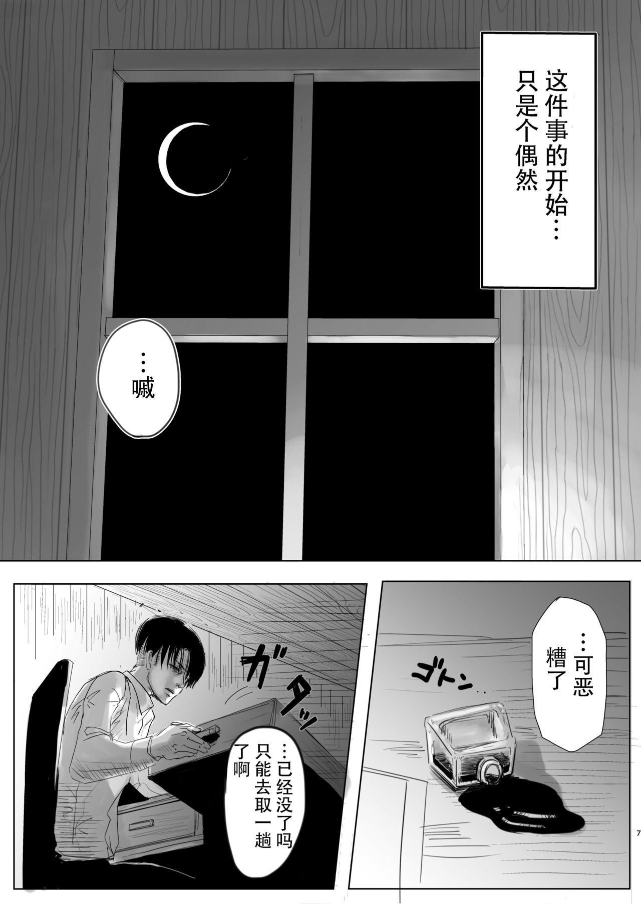 Dokuyaku 6