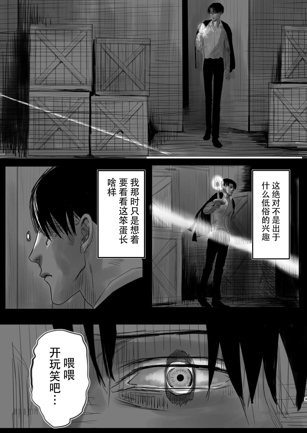 Dokuyaku 8