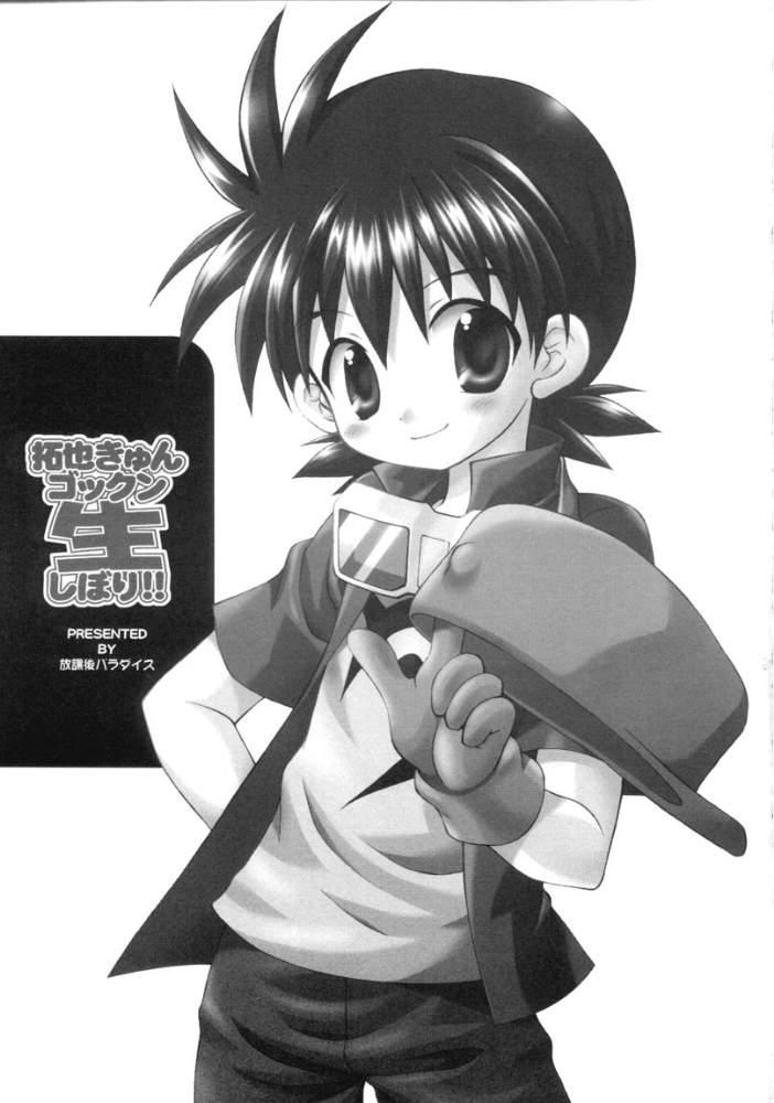 Takuya Kyun Gokkun Seishibori!! | Takuya-kyun Gulping Bareback Milking 1