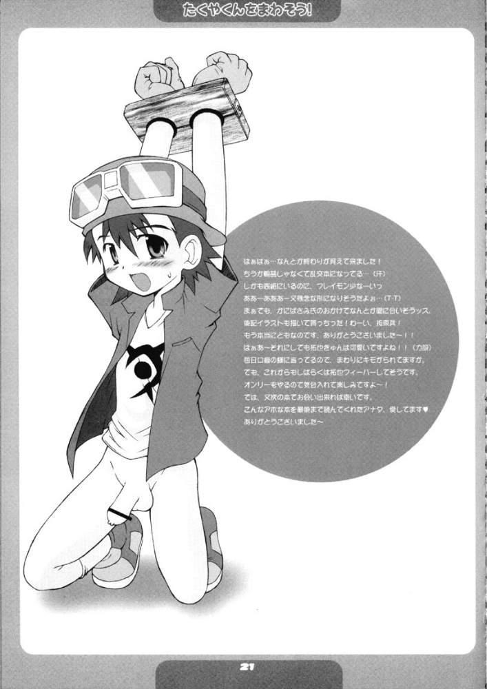 Takuya Kyun Gokkun Seishibori!! | Takuya-kyun Gulping Bareback Milking 19