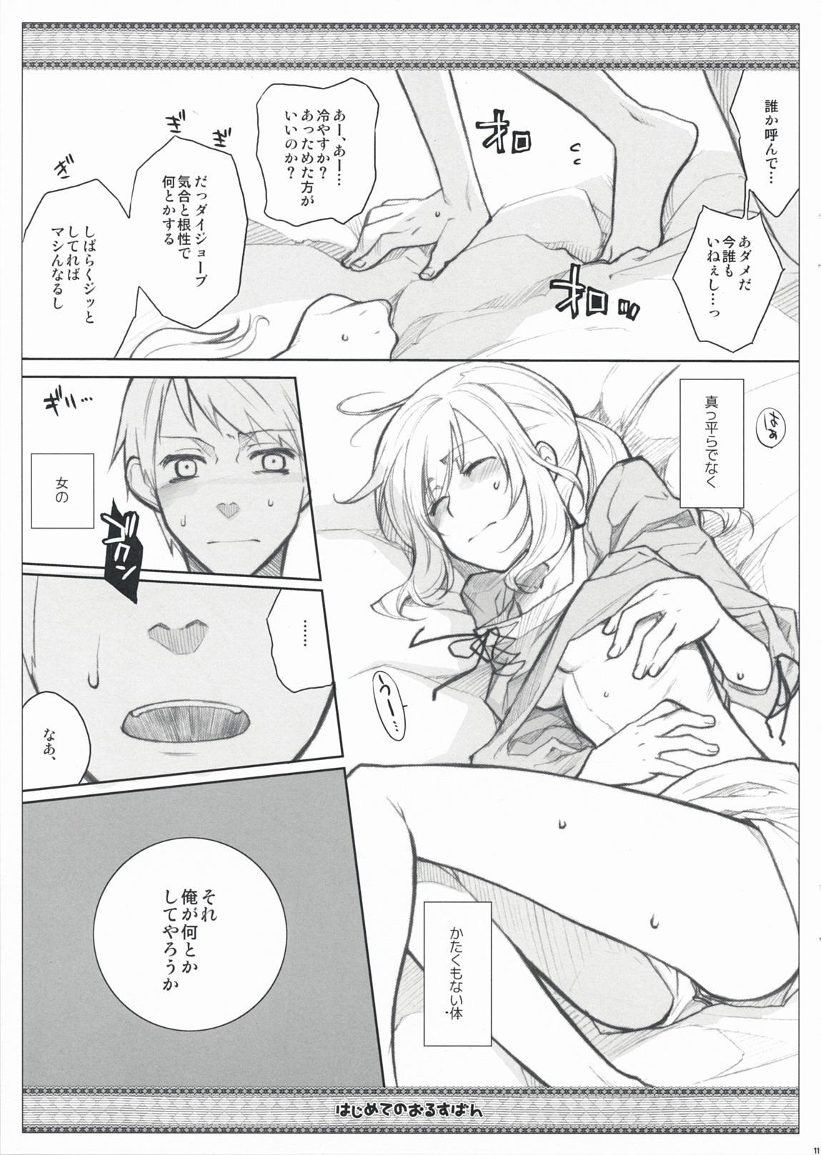 Hajimete no Orosuban 10