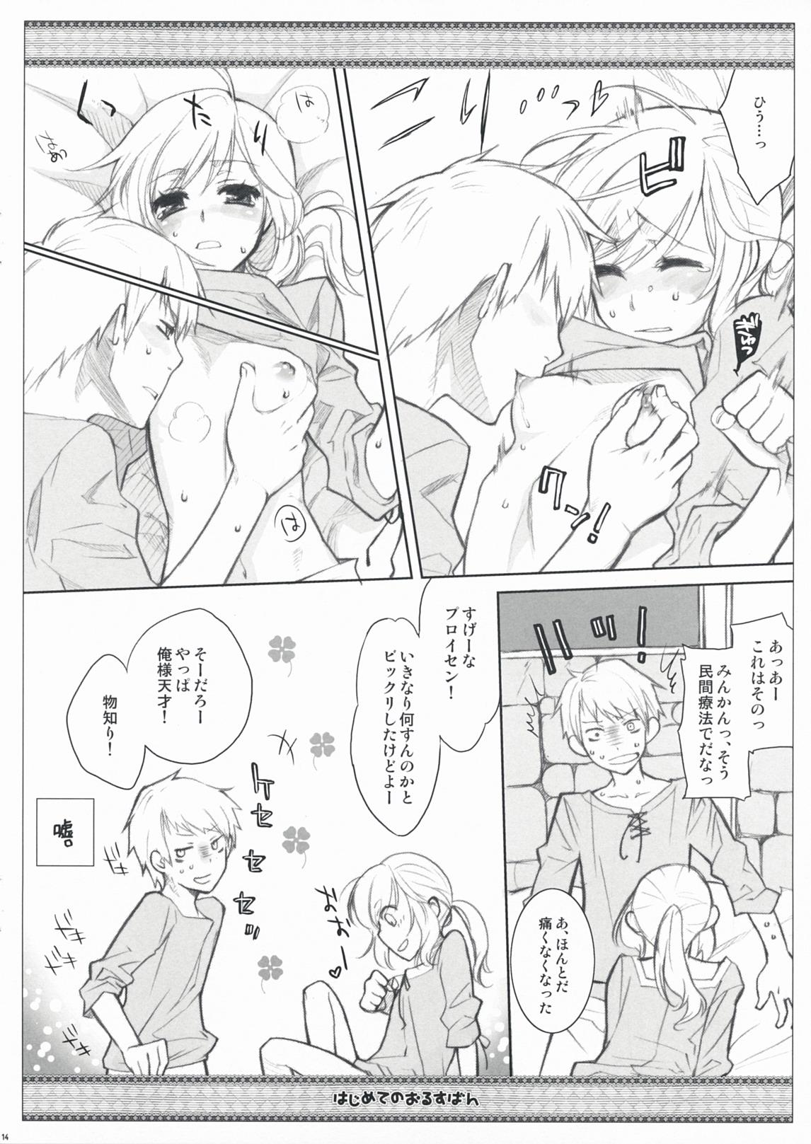 Hajimete no Orosuban 13
