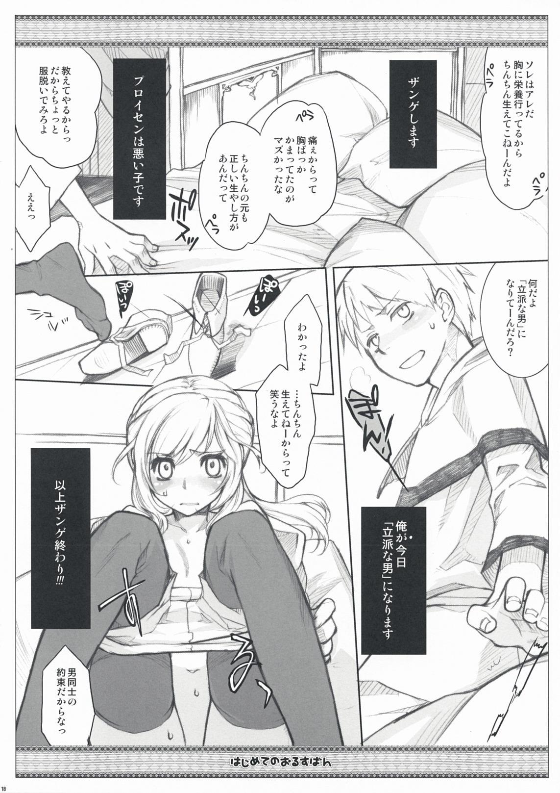Hajimete no Orosuban 17