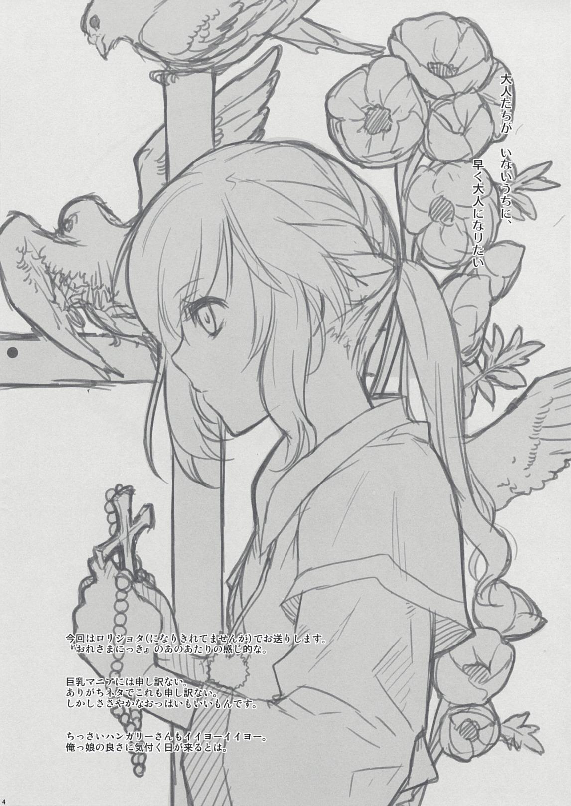 Hajimete no Orosuban 3