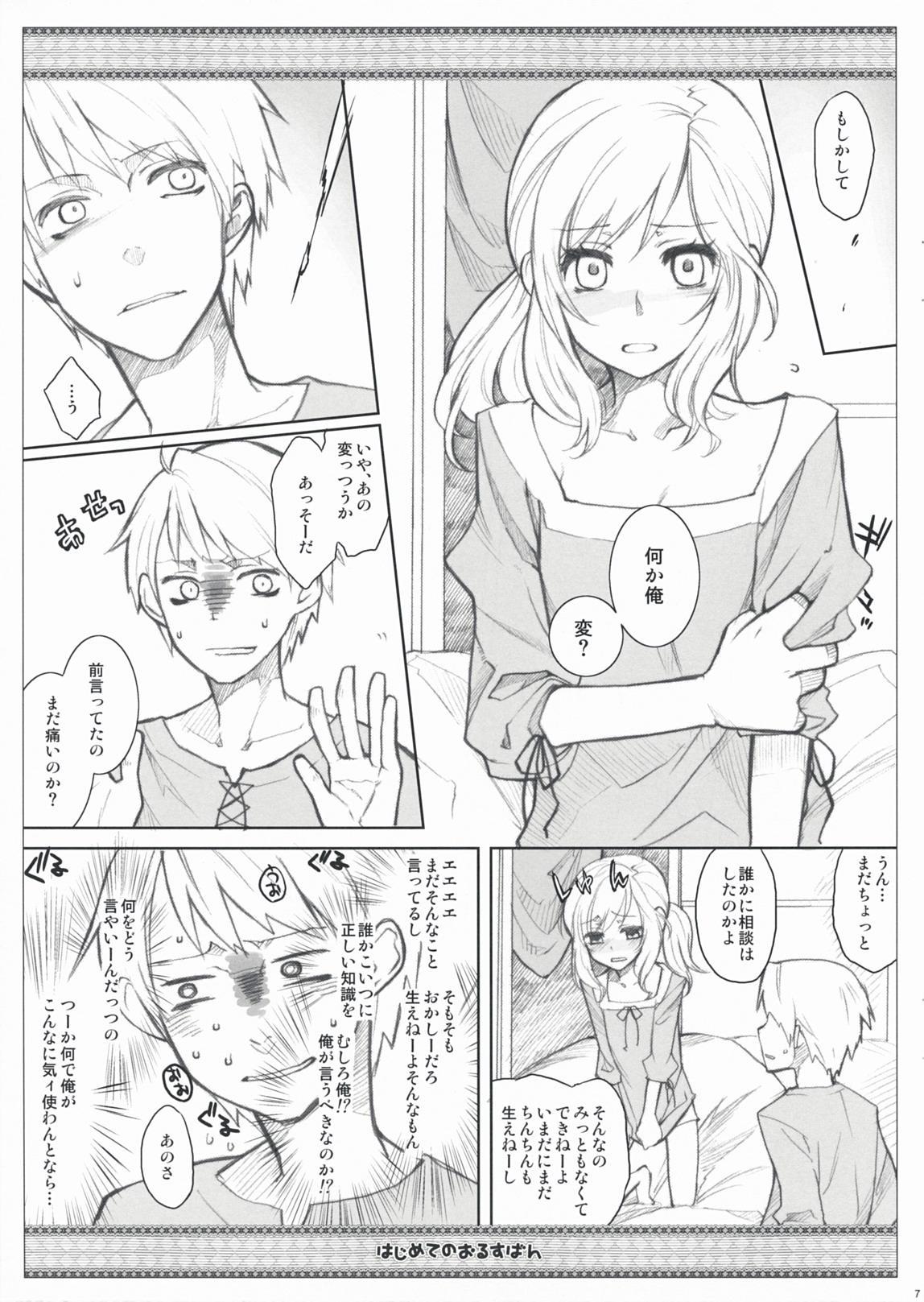Hajimete no Orosuban 6