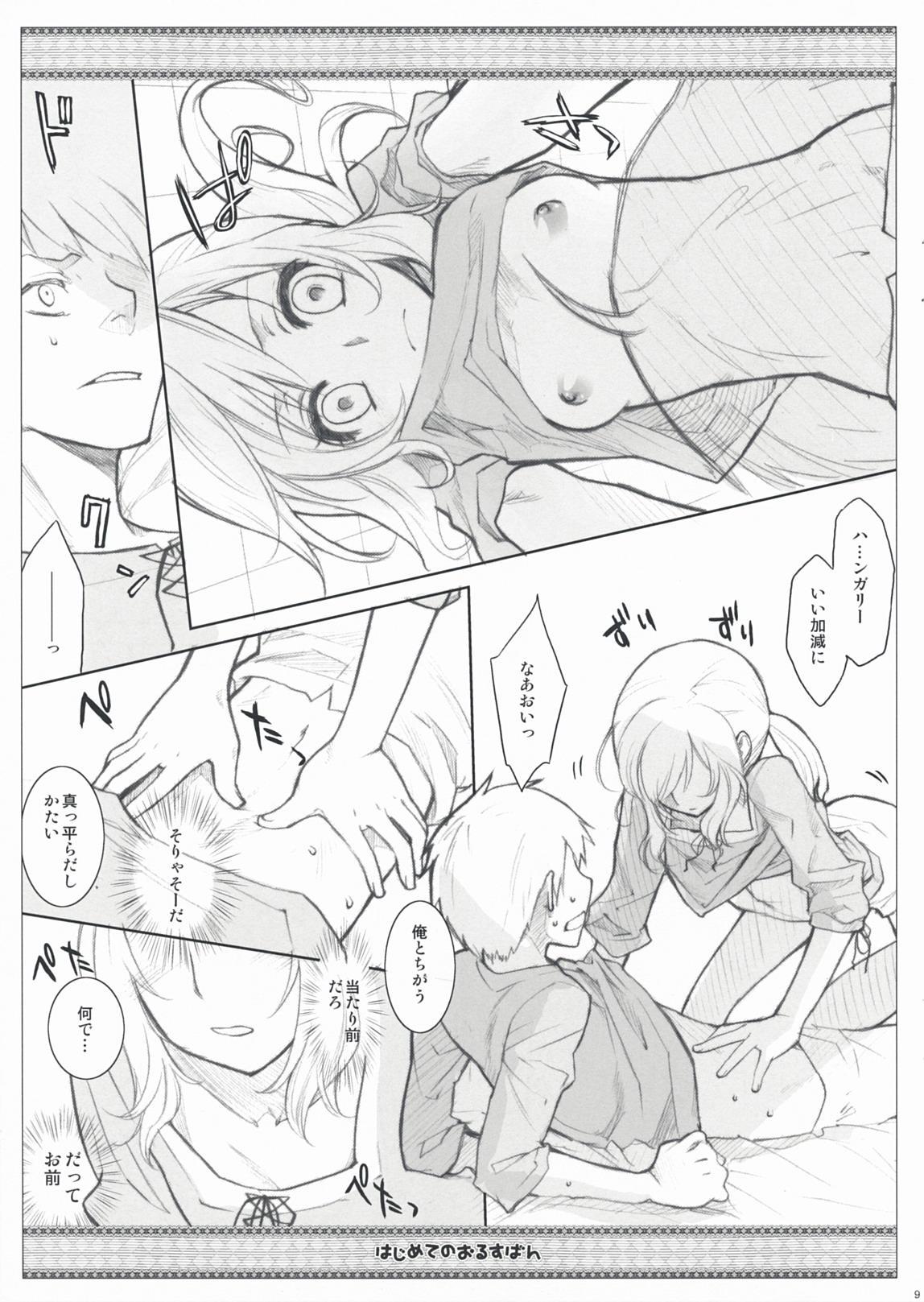 Hajimete no Orosuban 8