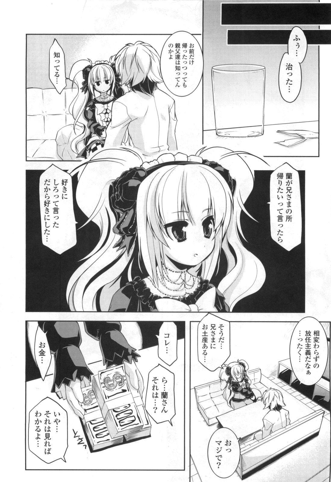 [Gyonikun] Gosyujin-sama Senyou!? Ami-sama Senyou 99