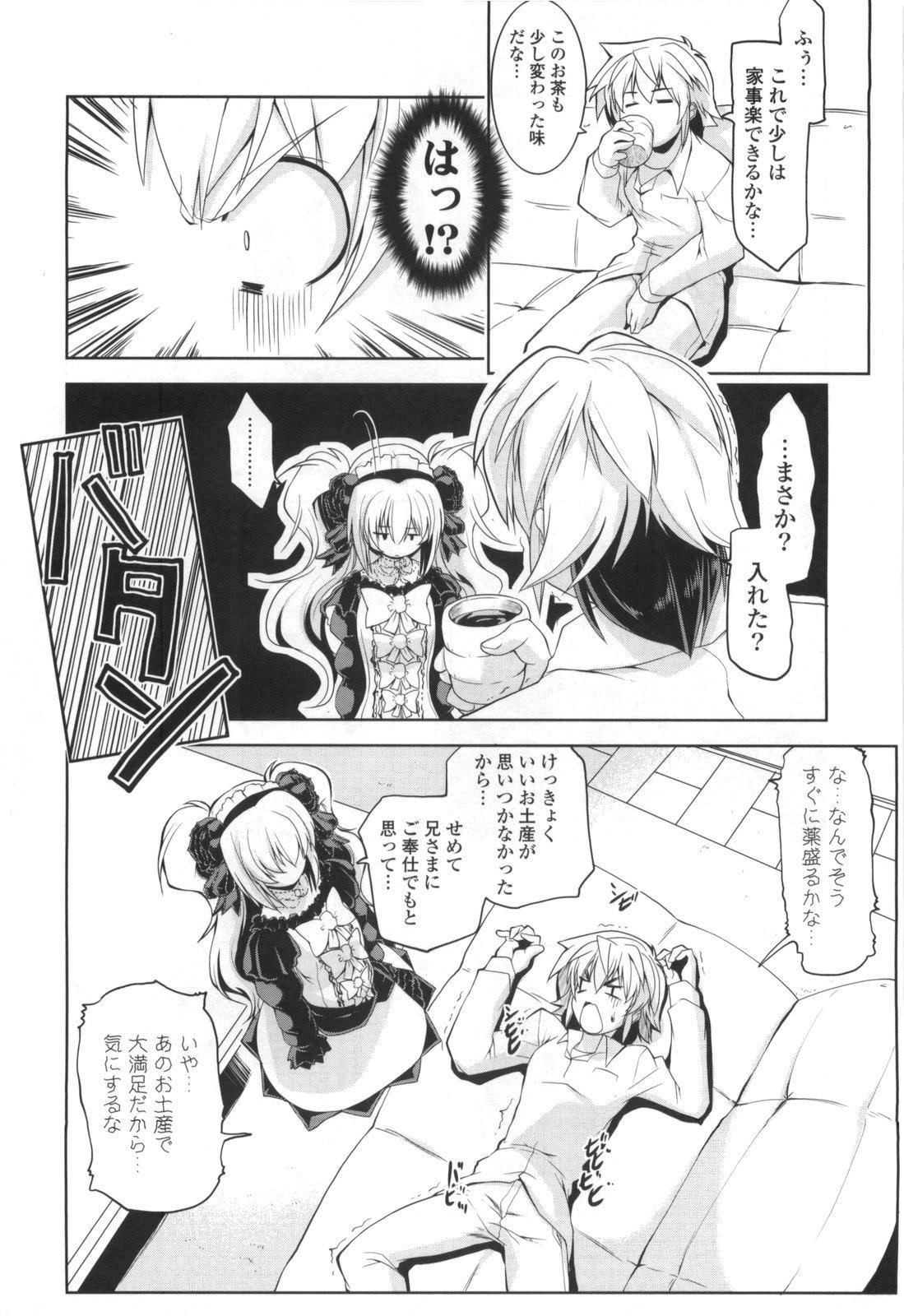 [Gyonikun] Gosyujin-sama Senyou!? Ami-sama Senyou 101