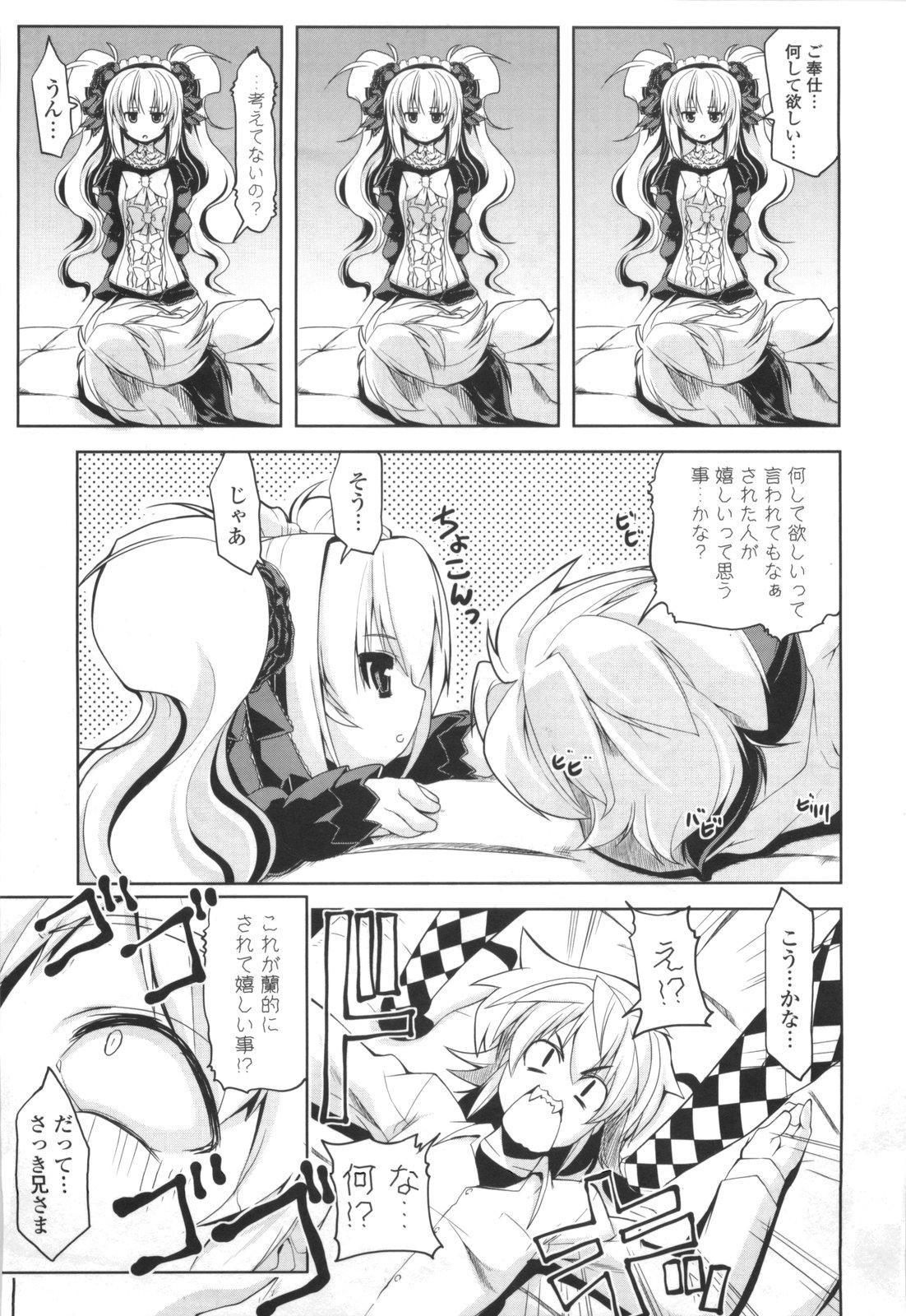 [Gyonikun] Gosyujin-sama Senyou!? Ami-sama Senyou 102