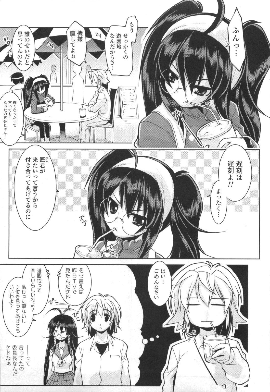 [Gyonikun] Gosyujin-sama Senyou!? Ami-sama Senyou 118