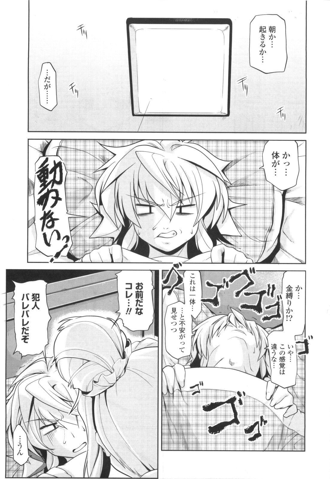 [Gyonikun] Gosyujin-sama Senyou!? Ami-sama Senyou 136