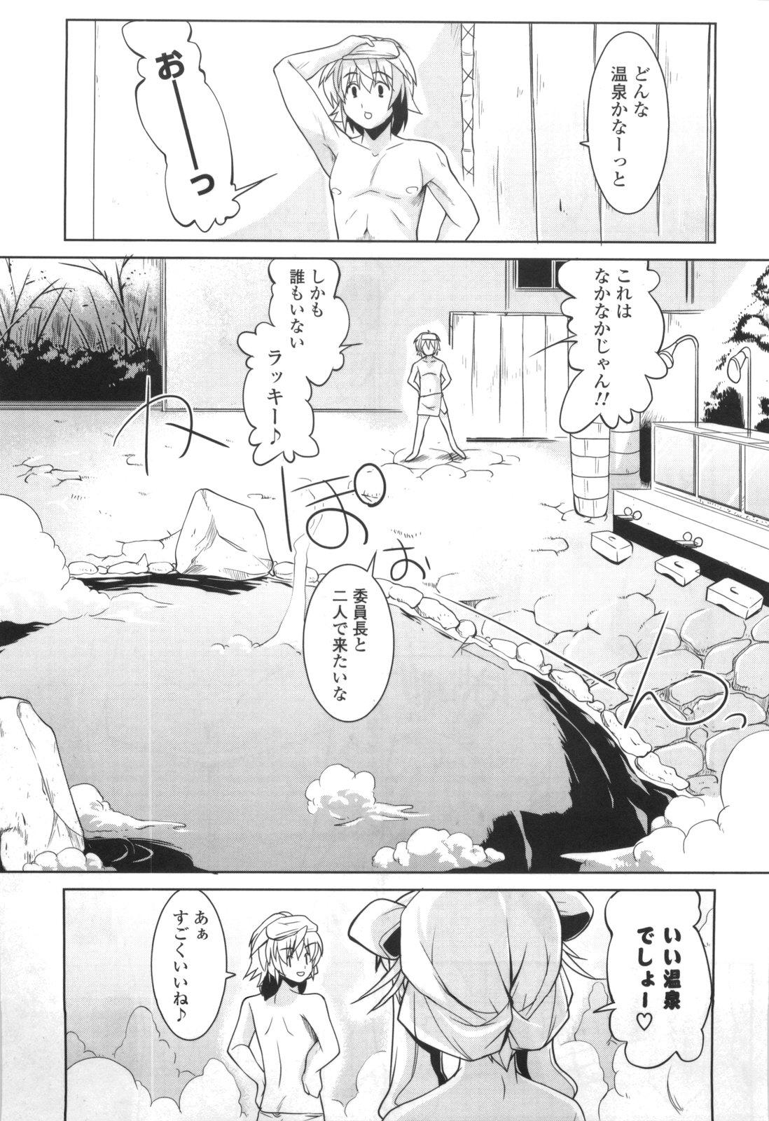 [Gyonikun] Gosyujin-sama Senyou!? Ami-sama Senyou 154