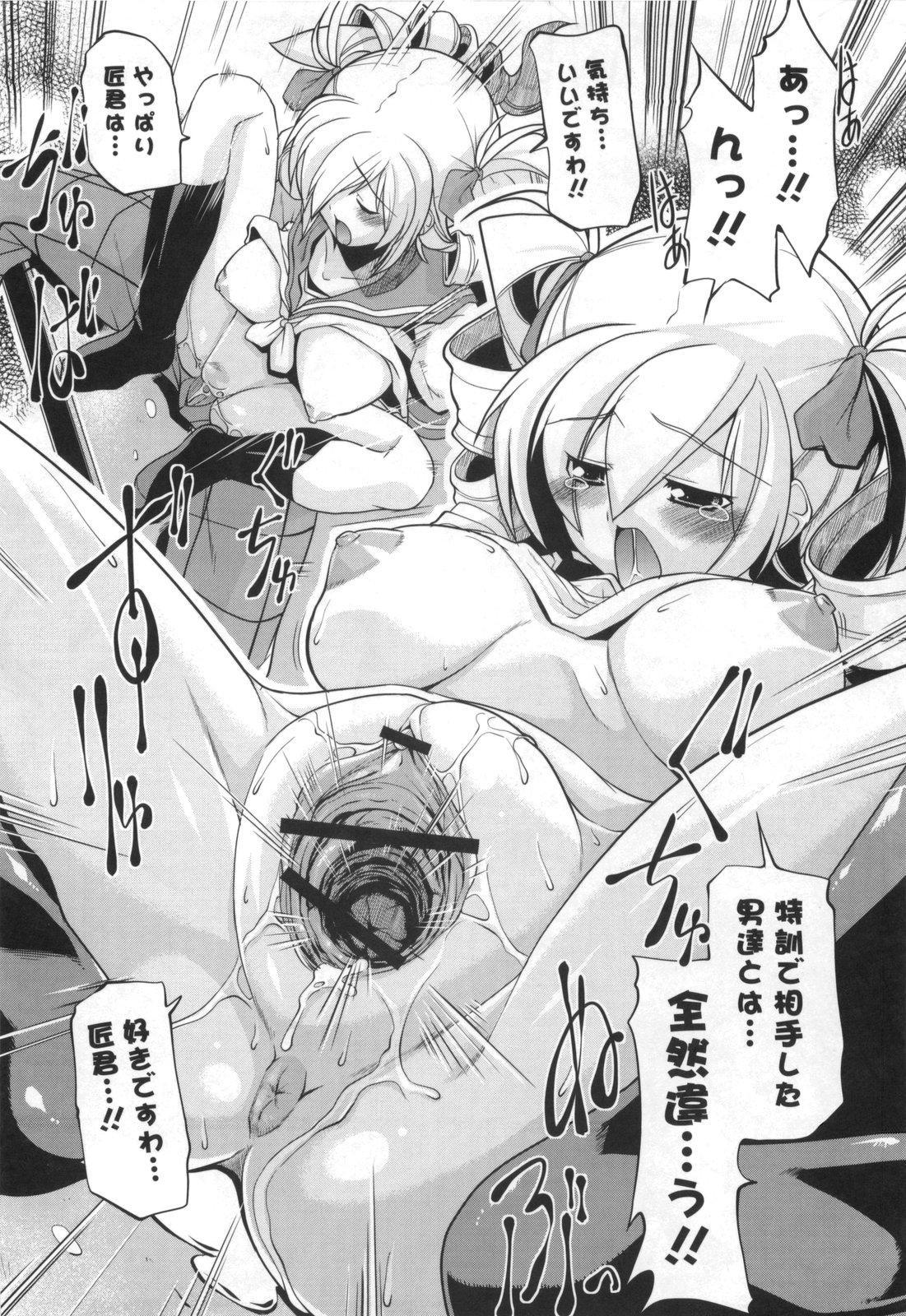 [Gyonikun] Gosyujin-sama Senyou!? Ami-sama Senyou 179