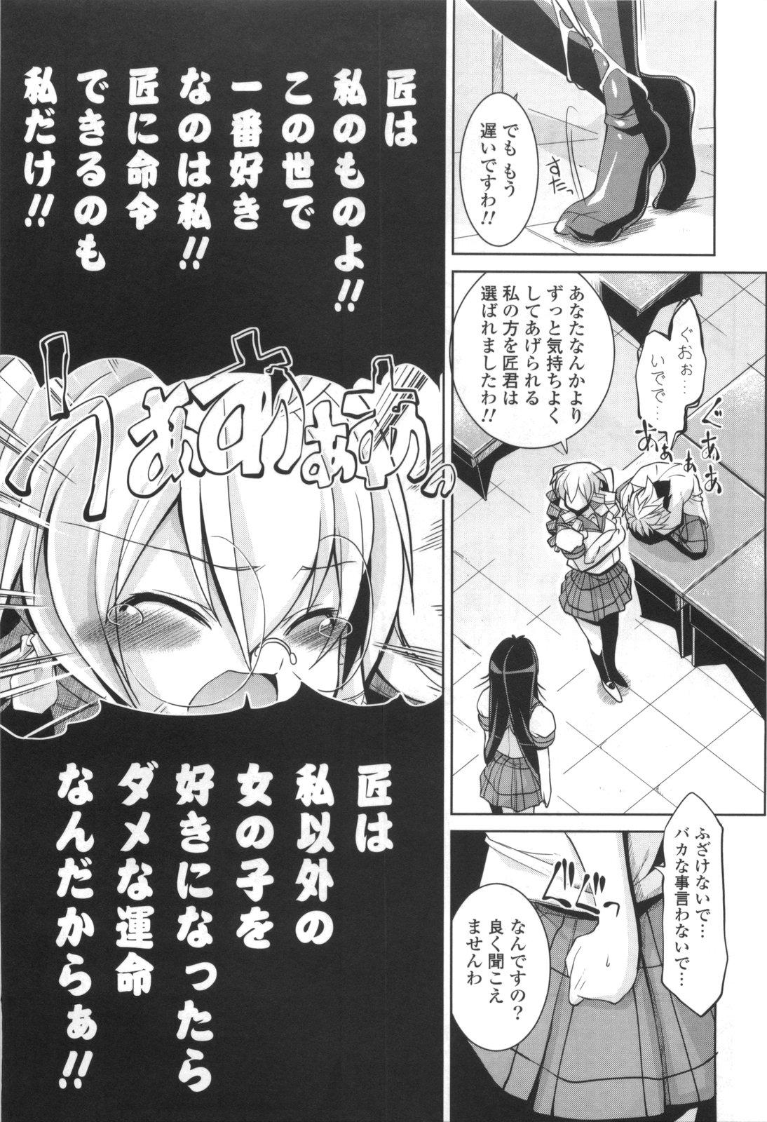 [Gyonikun] Gosyujin-sama Senyou!? Ami-sama Senyou 186