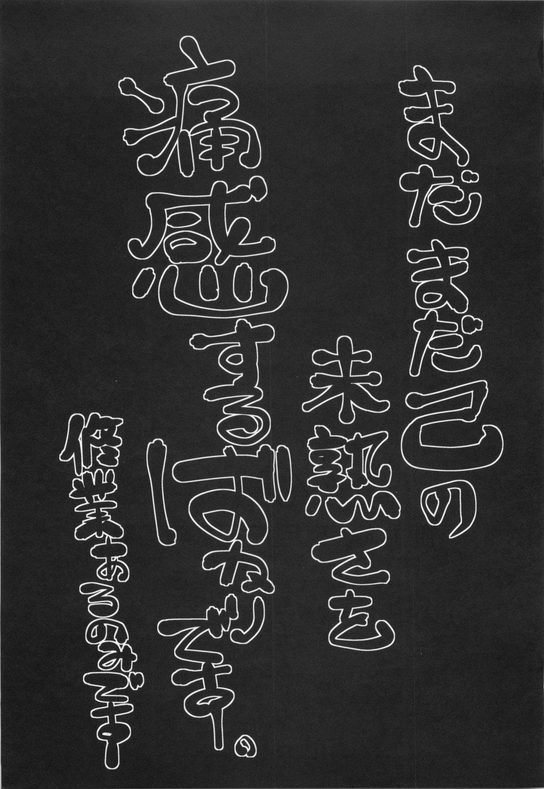 [Gyonikun] Gosyujin-sama Senyou!? Ami-sama Senyou 200