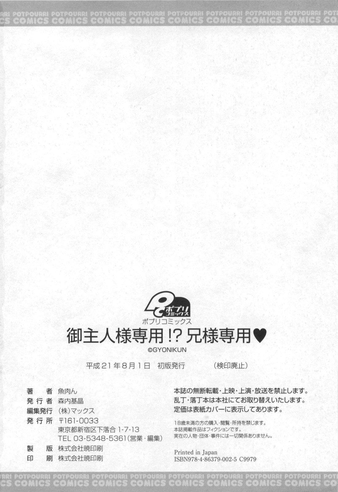 [Gyonikun] Gosyujin-sama Senyou!? Ami-sama Senyou 201