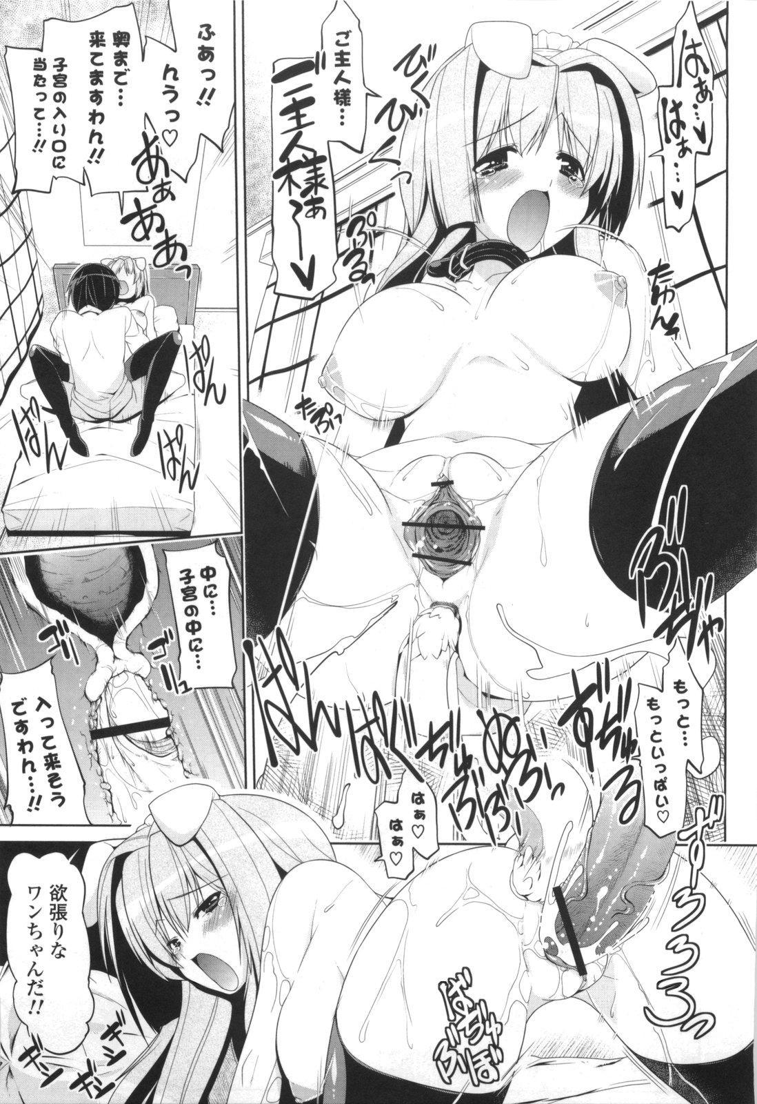 [Gyonikun] Gosyujin-sama Senyou!? Ami-sama Senyou 26