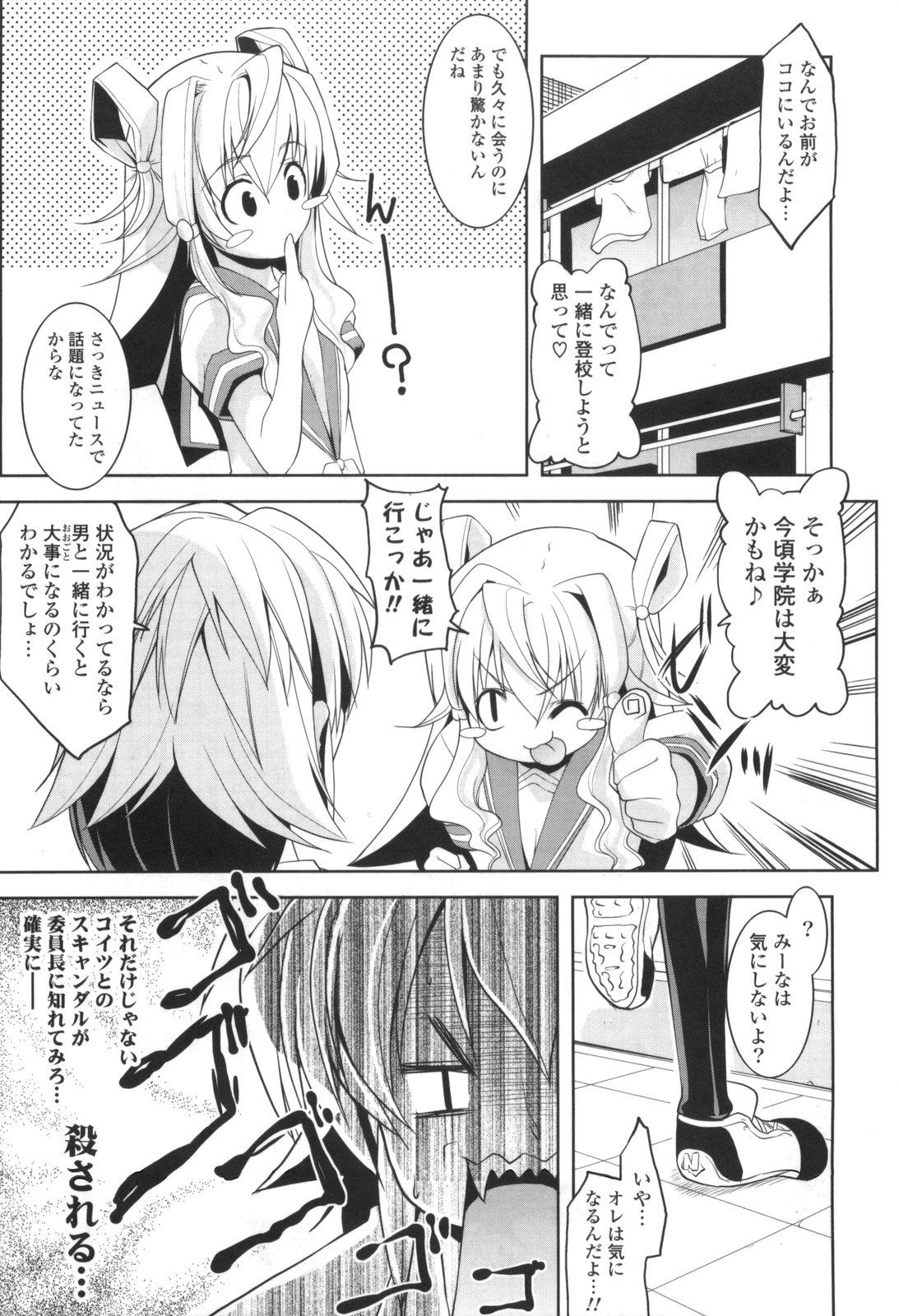 [Gyonikun] Gosyujin-sama Senyou!? Ami-sama Senyou 82