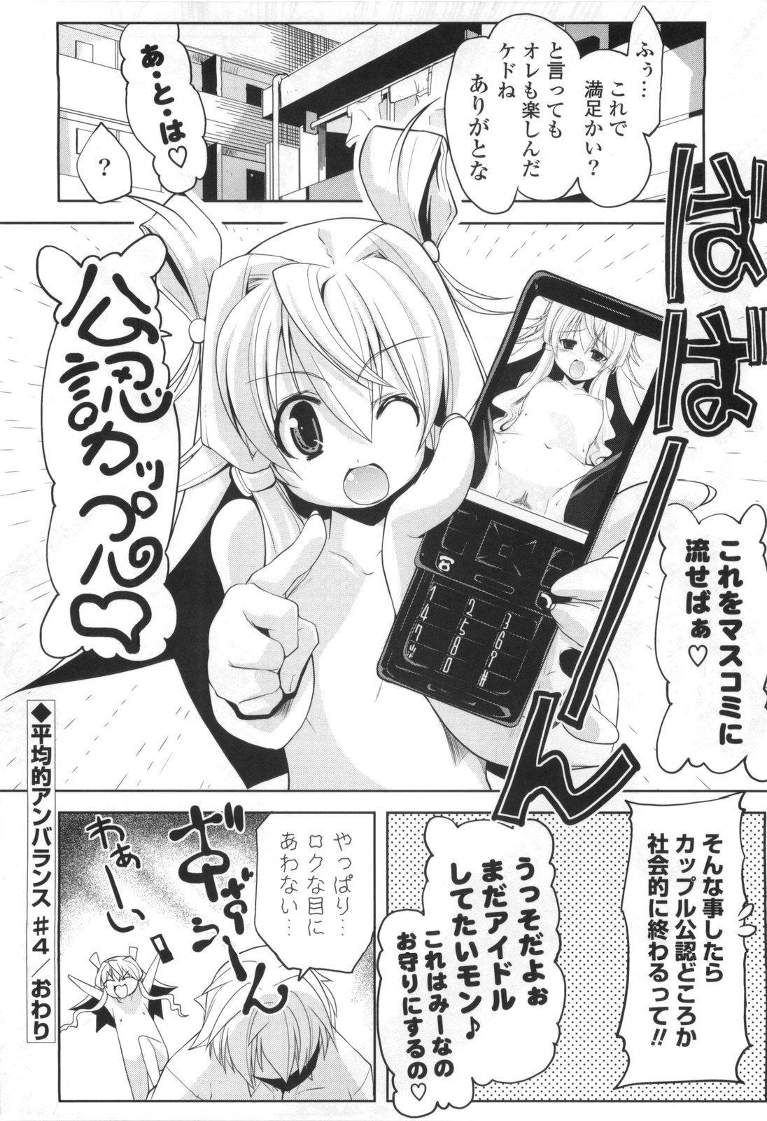 [Gyonikun] Gosyujin-sama Senyou!? Ami-sama Senyou 95