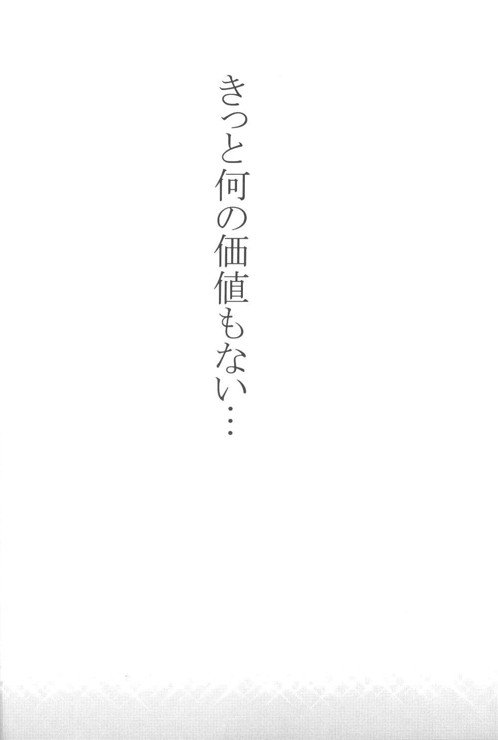 Ryuusei Ryodan 3