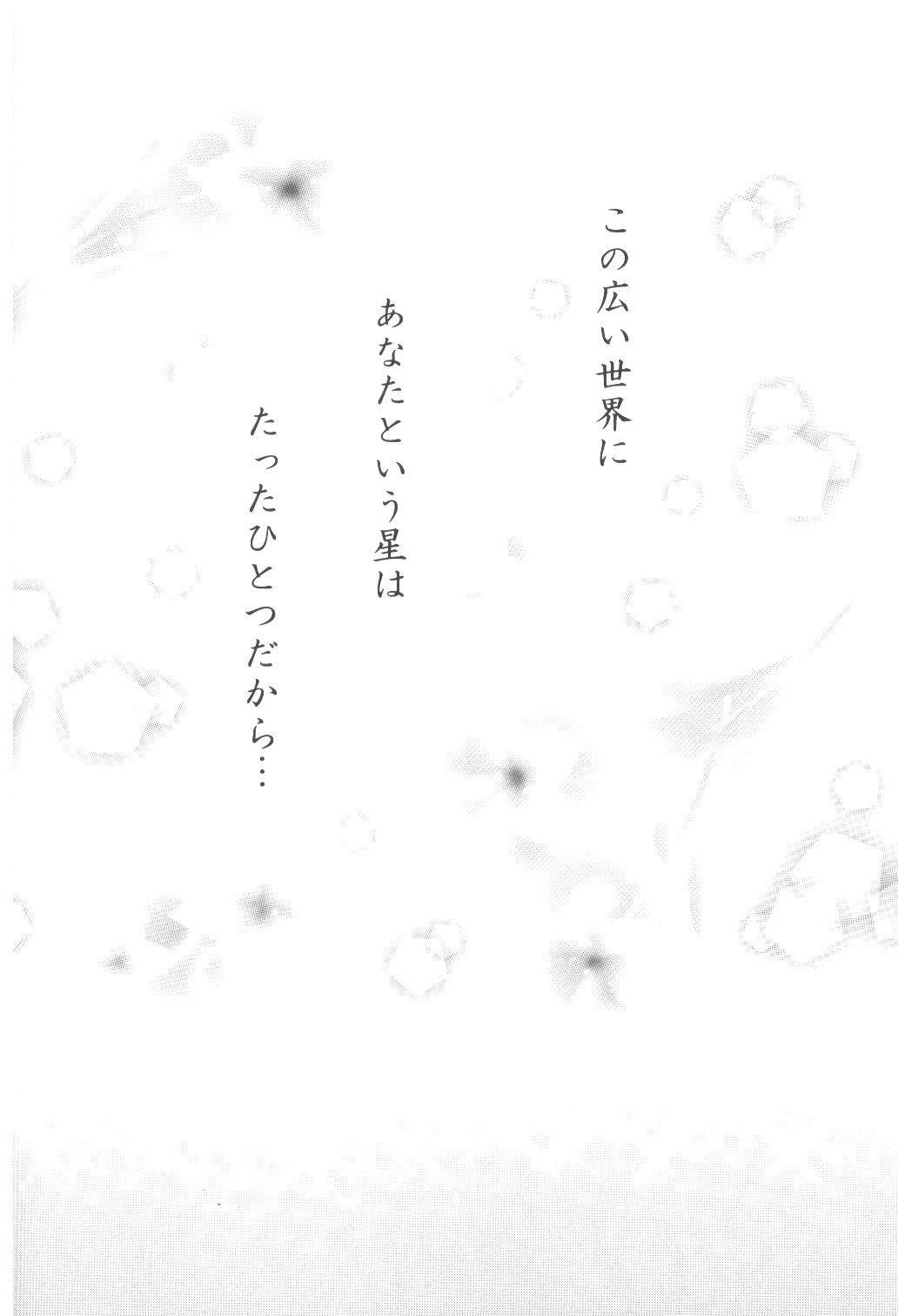 Ryuusei Ryodan 49