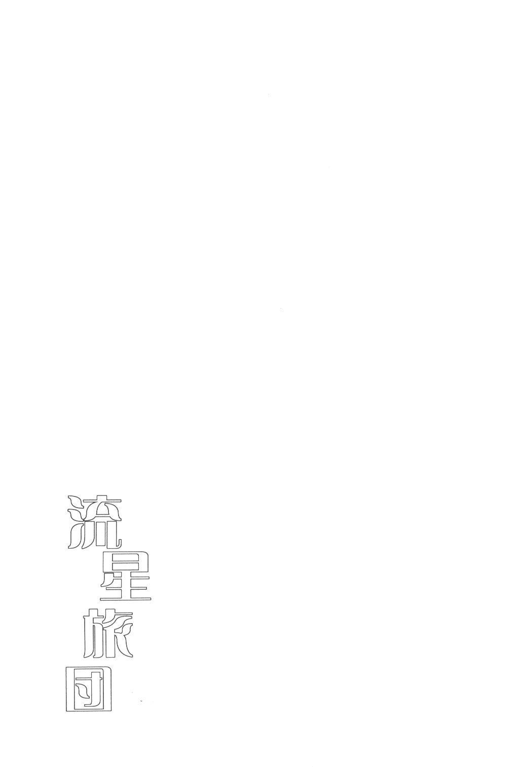 Ryuusei Ryodan 50