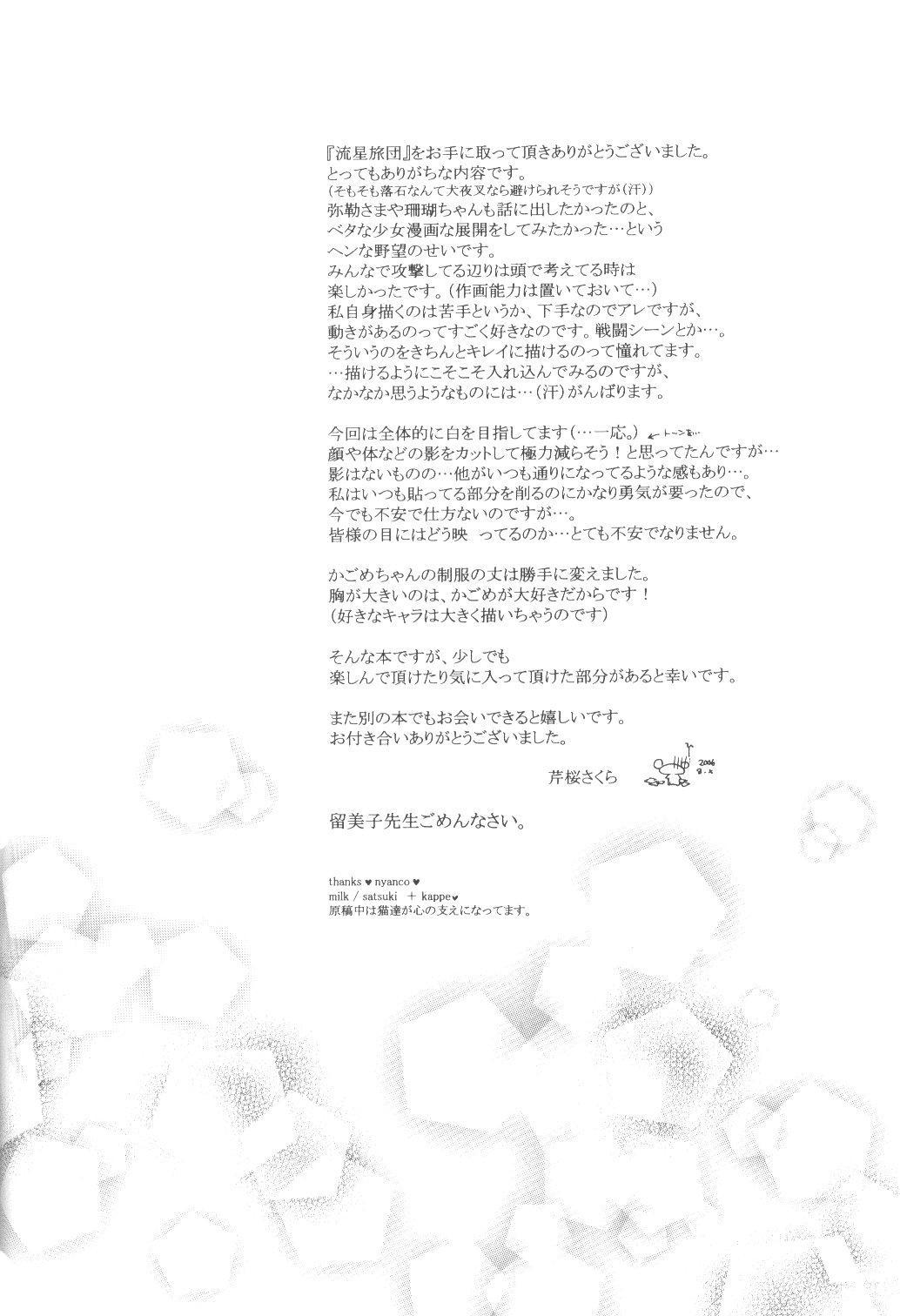 Ryuusei Ryodan 51