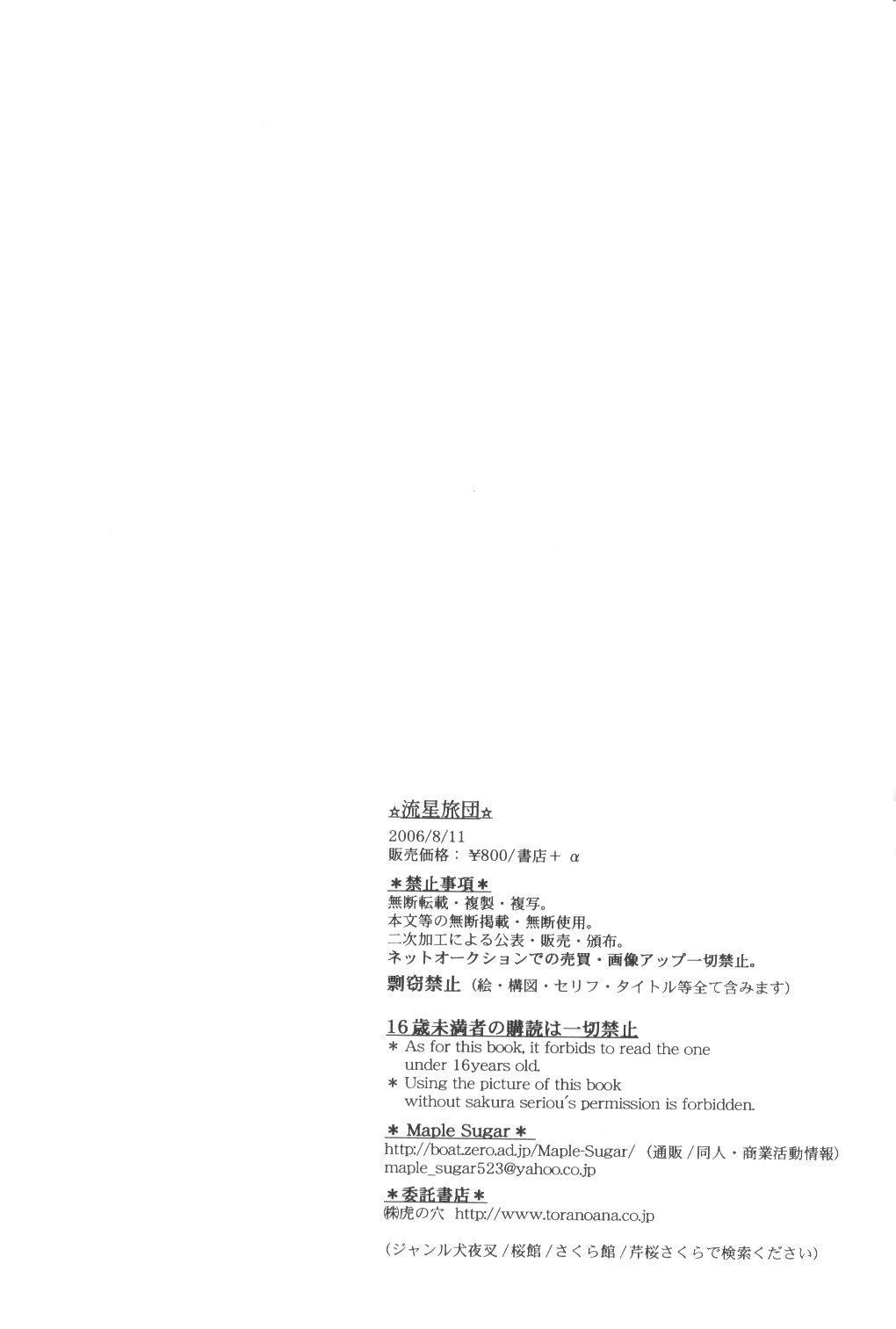 Ryuusei Ryodan 53