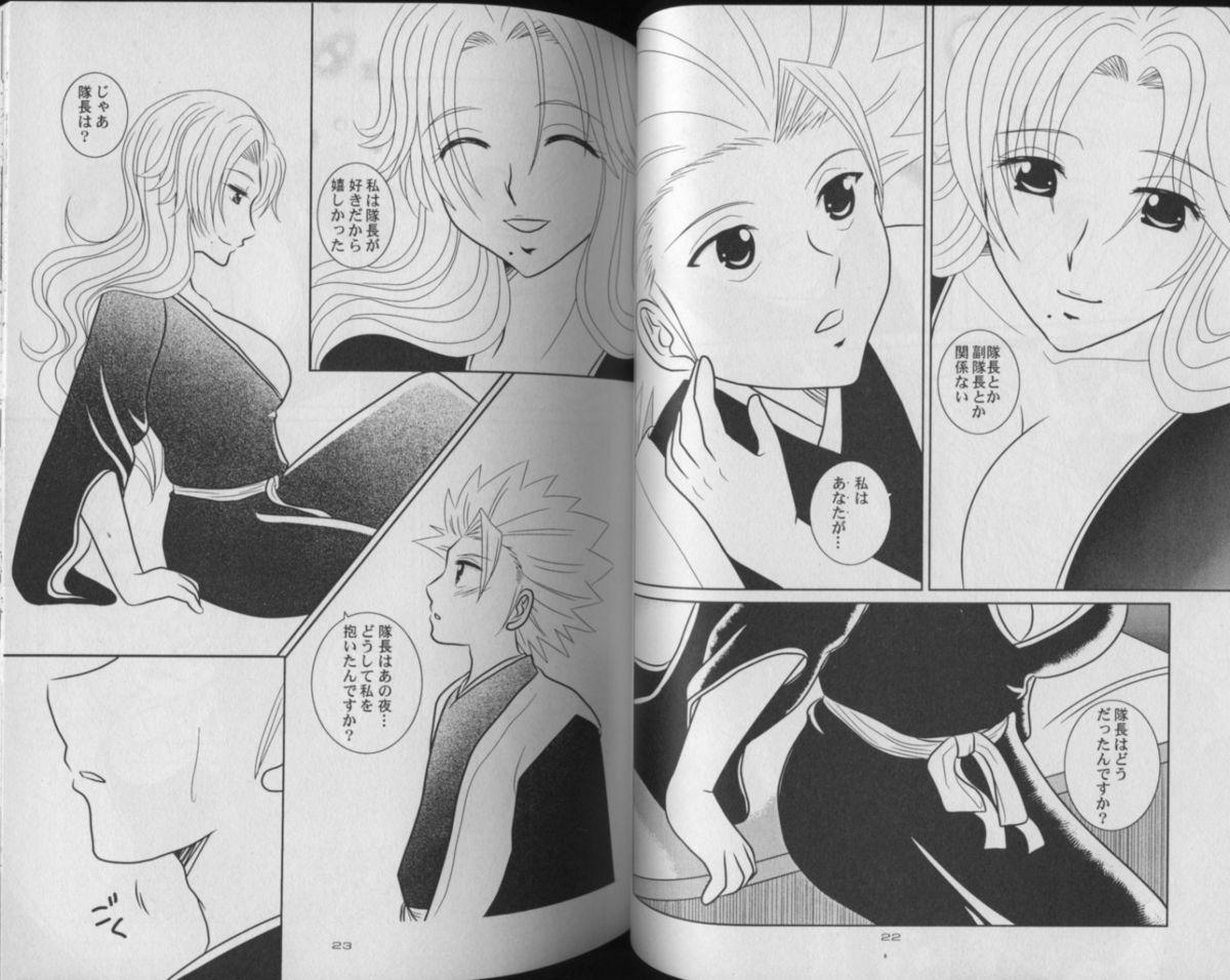 Tsumetaku Kagayaku Tsuki no Shita de 9