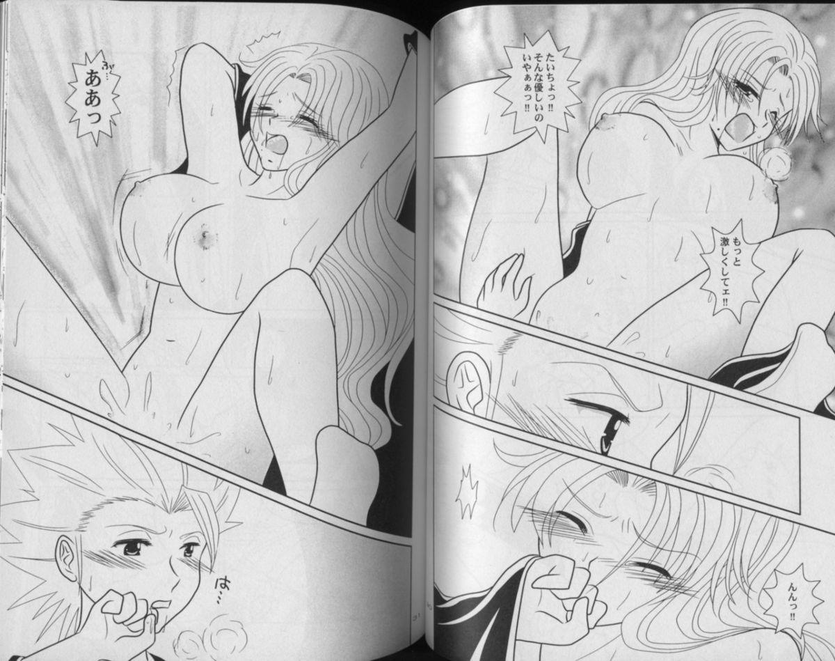 Tsumetaku Kagayaku Tsuki no Shita de 13