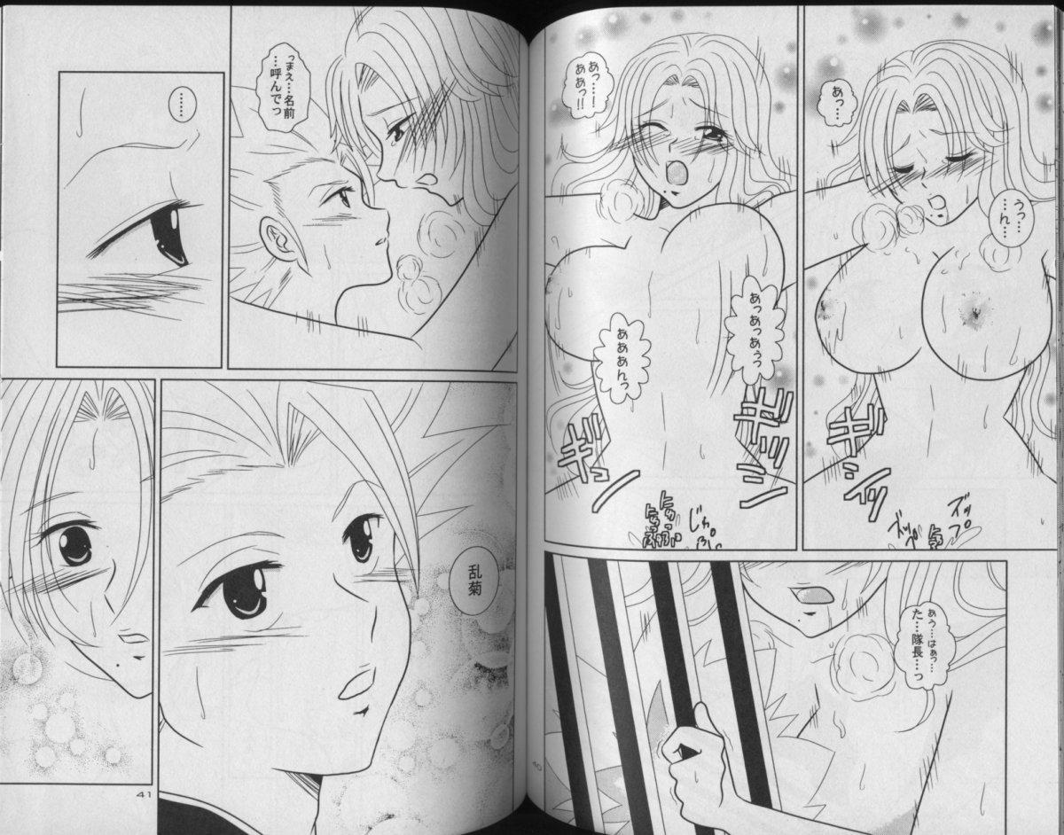 Tsumetaku Kagayaku Tsuki no Shita de 18